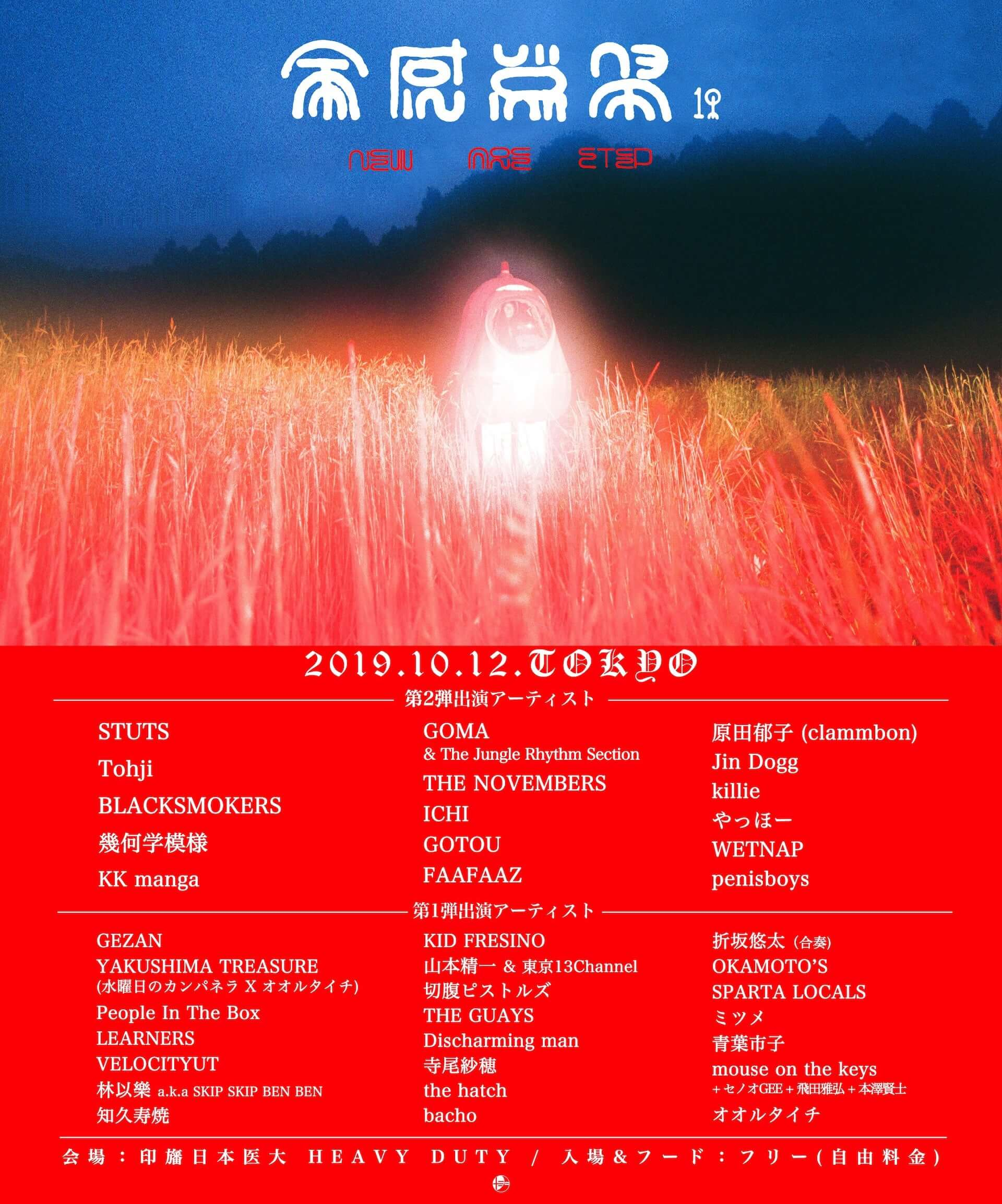Tohji、STUTS、幾何学模様、Jin Doggが登場|<全感覚祭>第2弾アーティスト&フード発表 music190830_zenkankakufes_main-1920x2307