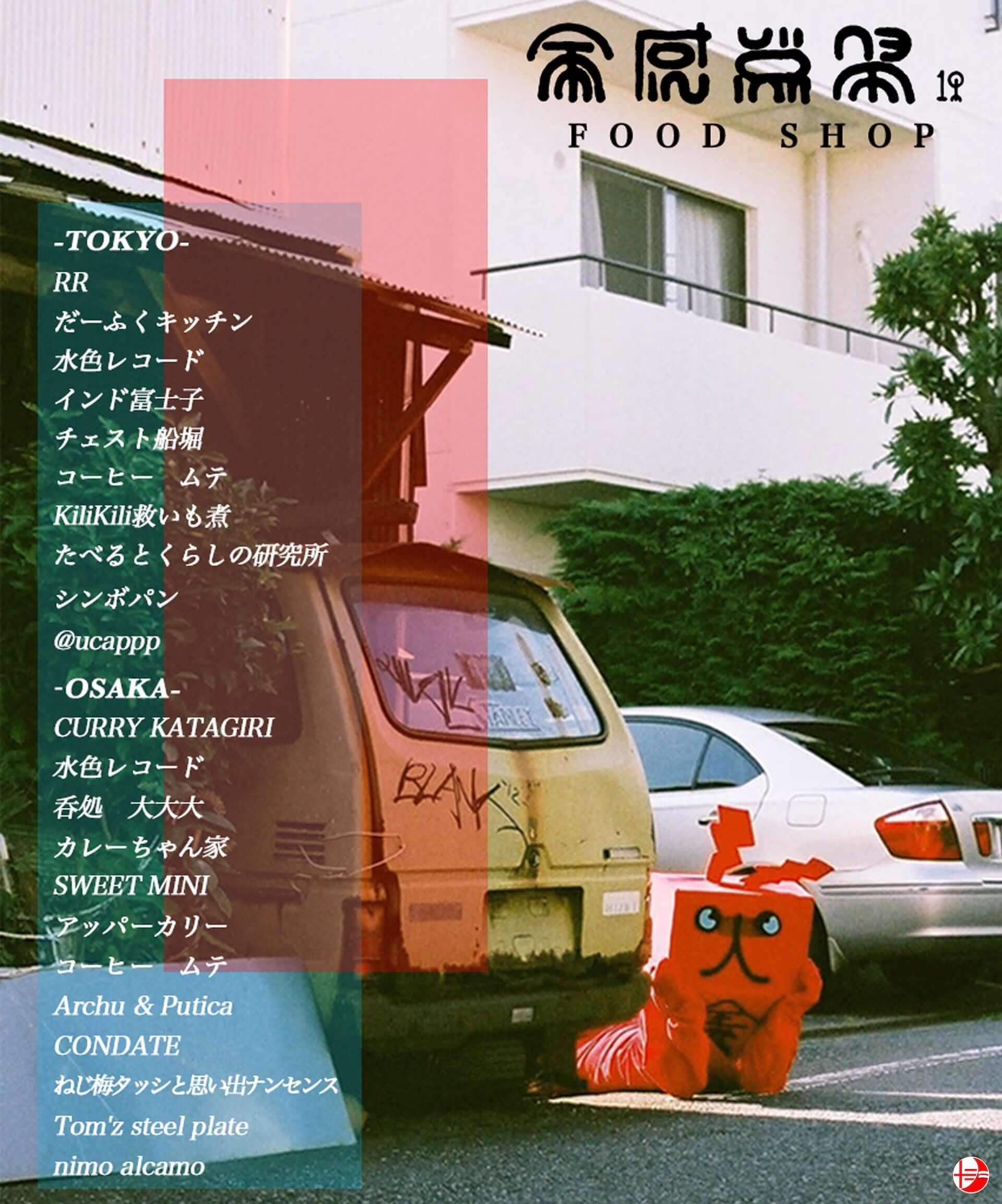 Tohji、STUTS、幾何学模様、Jin Doggが登場|<全感覚祭>第2弾アーティスト&フード発表 music190830_zenkankakufes_1-1920x2307