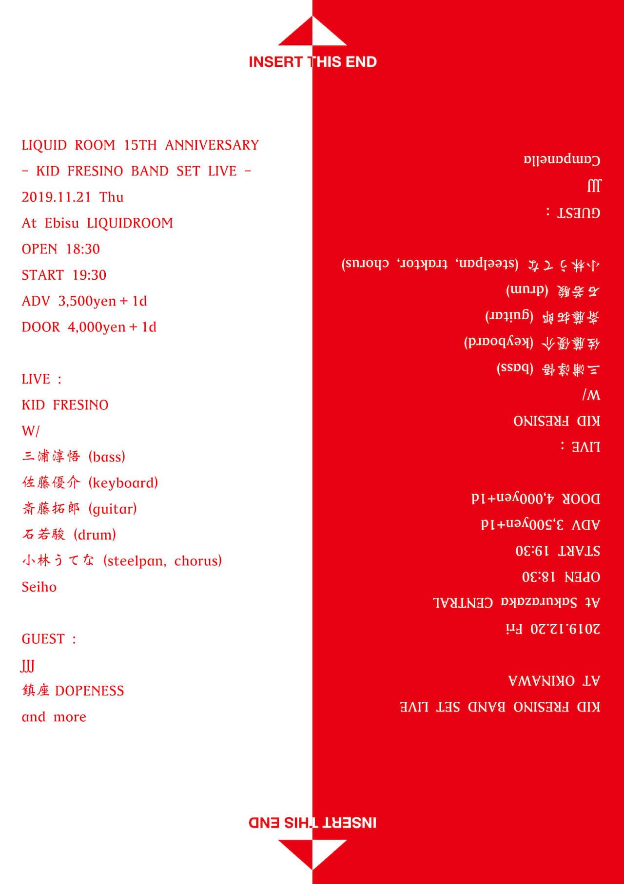 KID FRESINOがバンドセットのワンマンライブを11月東京、12月沖縄で開催|LIQUIDROOM15周年を祝う東京公演にはバンドにSeiho、客演にJJJ、鎮座DOPENESSら kidfresino