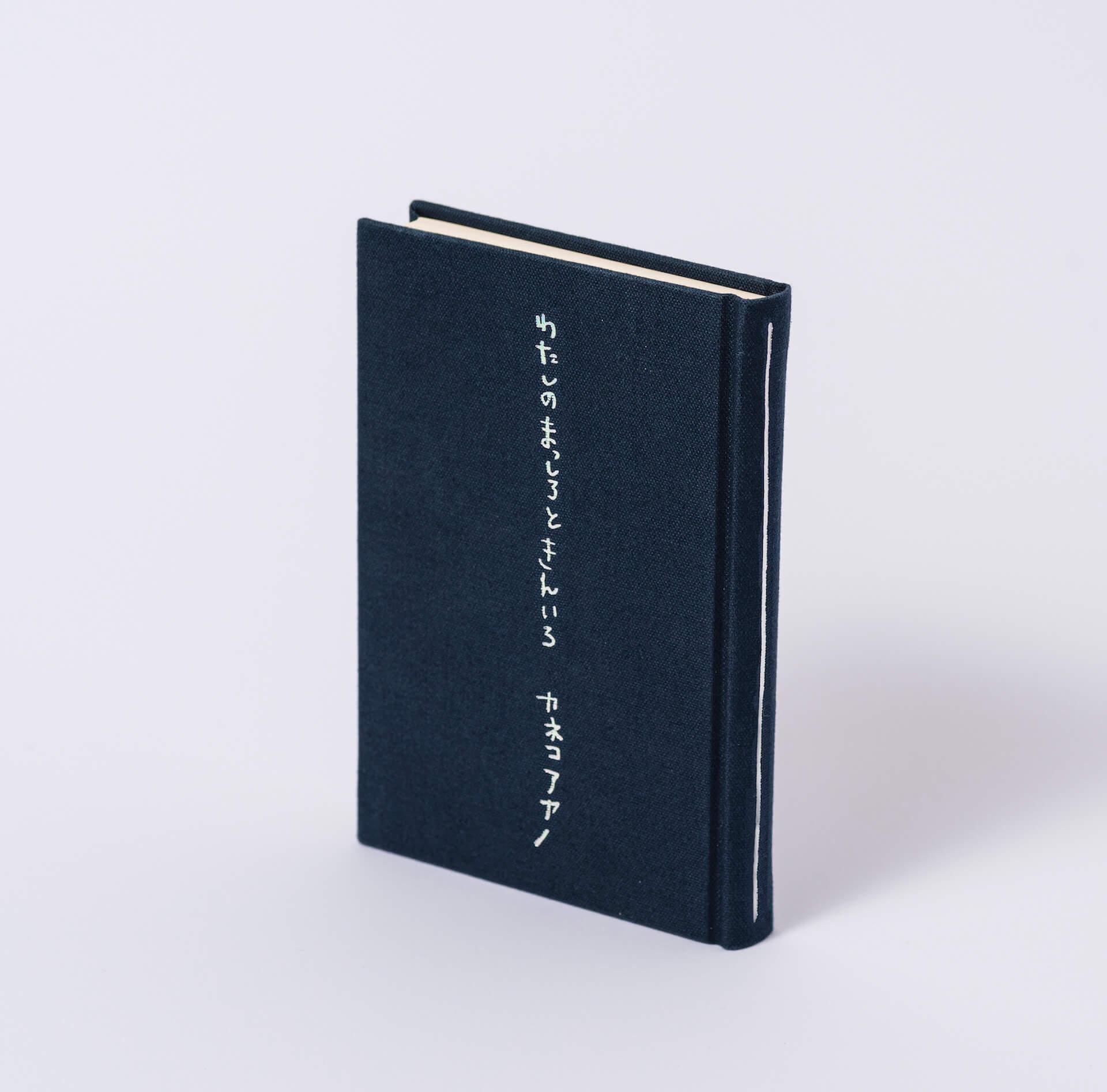 カネコアヤノが初の詩集『わたしのまっしろときんいろ』を発売 art-culture190902-kanekoayano-1