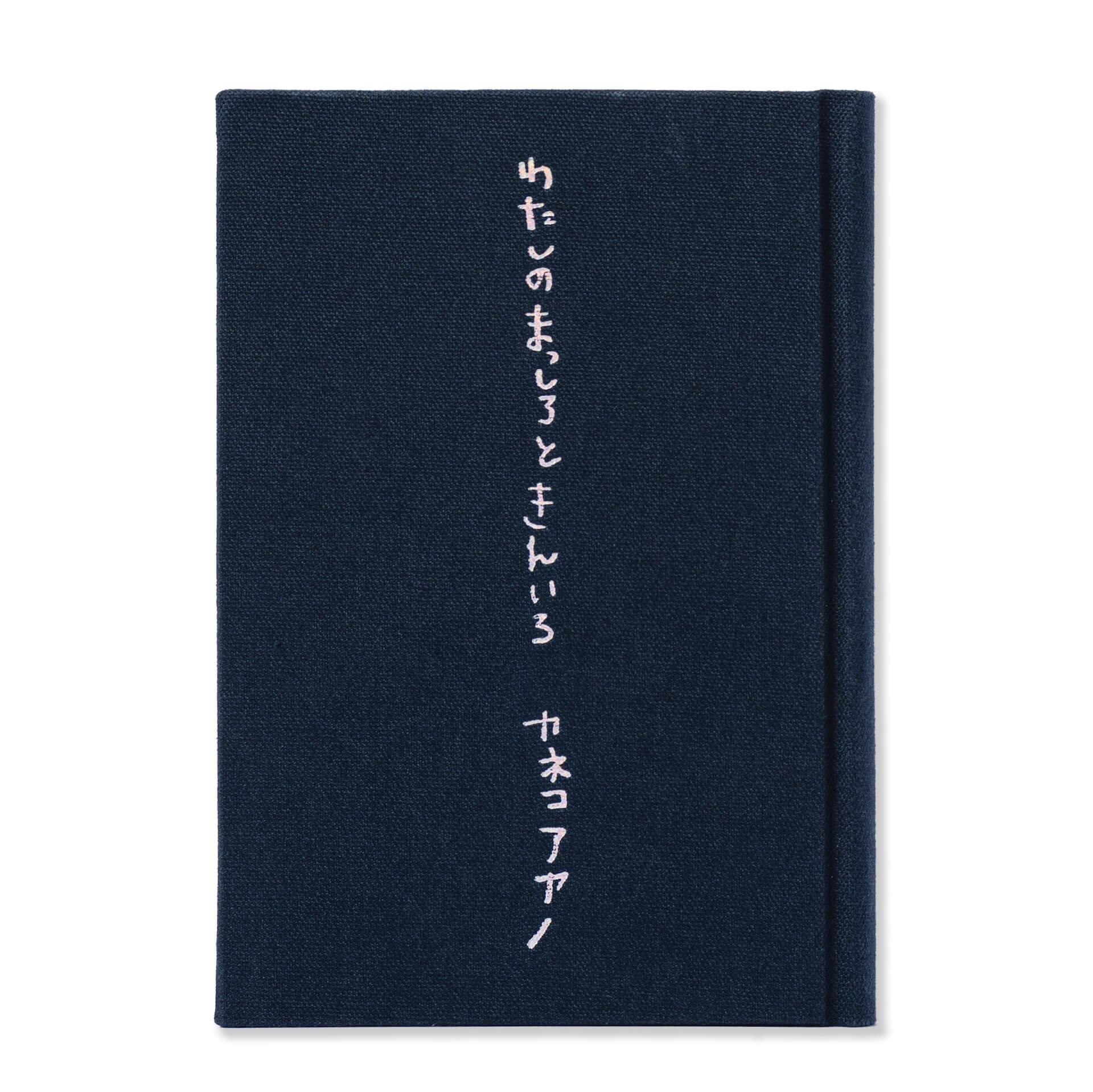 カネコアヤノが初の詩集『わたしのまっしろときんいろ』を発売 art-culture190902-kanekoayano-3