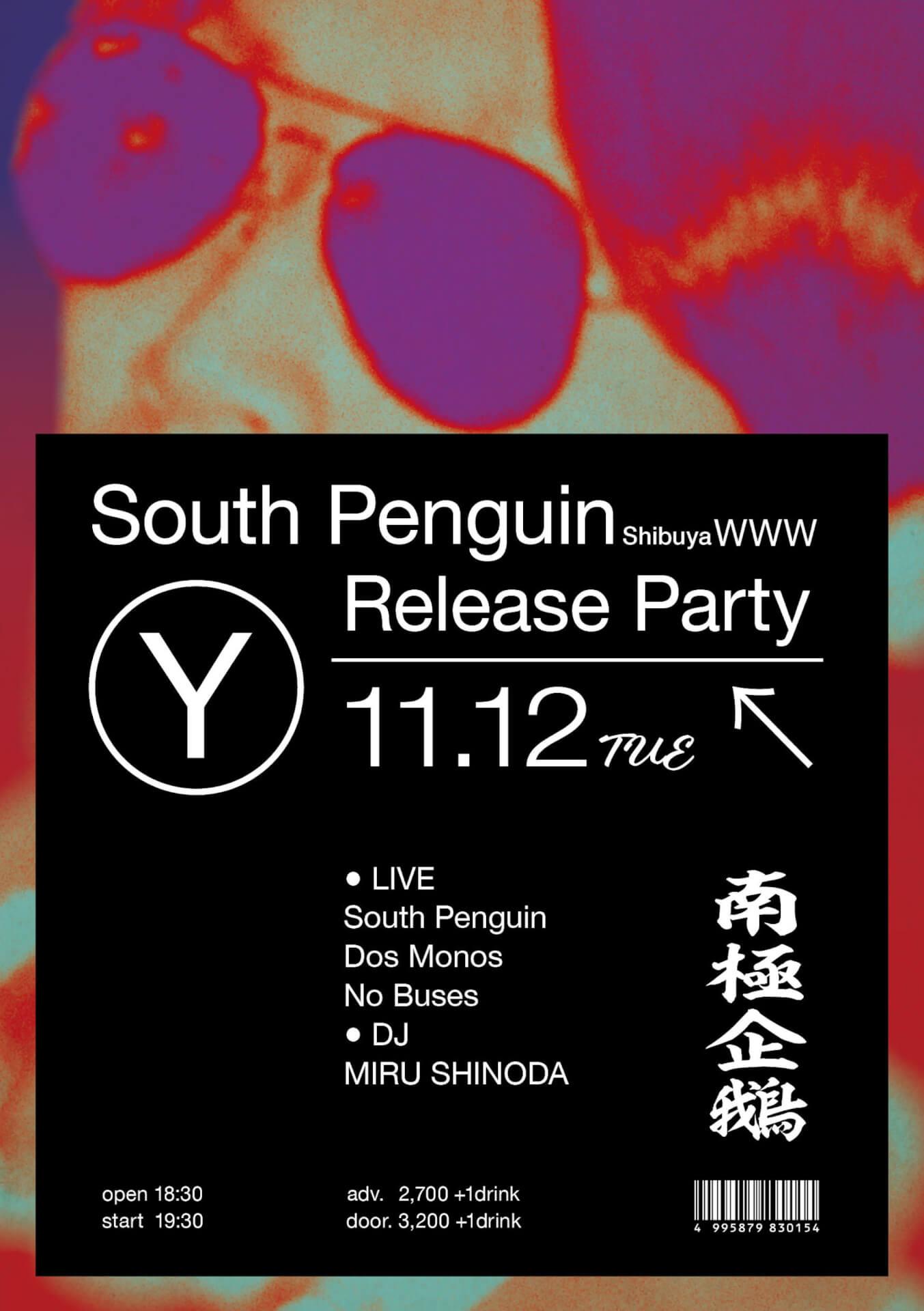 South Penguin、ファーストアルバム『Y』のリリースパーティーが11月に開催|ゲストにDos Monos、No Buses、MIRU SHINODAが登場 music190902-southpenguin-2