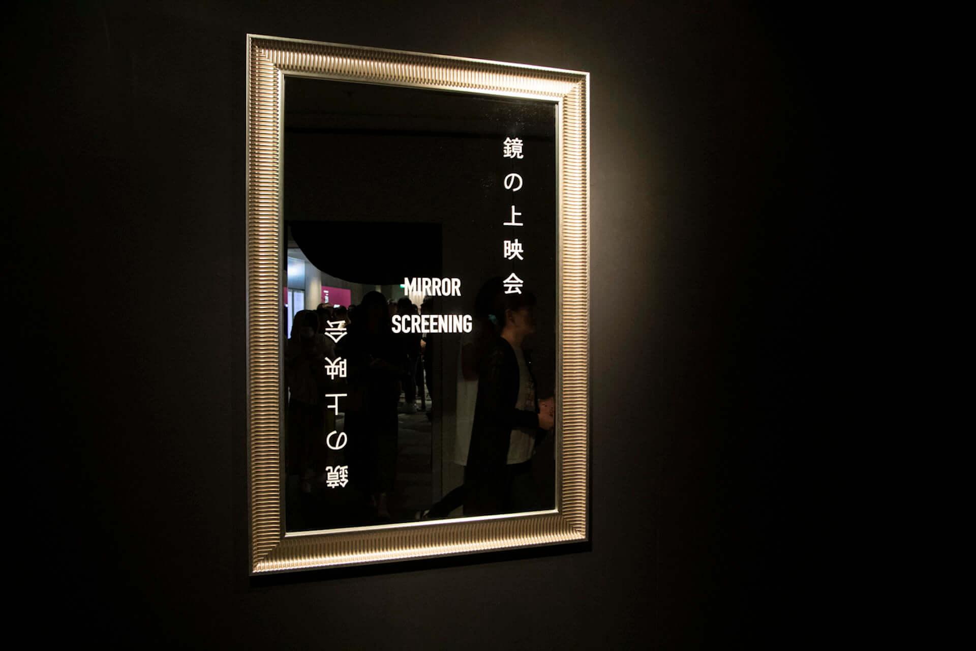 米津玄師「馬と鹿」MV、ついに解禁|<鏡の上映会>で観客とひとつに music190903_yonezukenshi_mv_5-1920x1280
