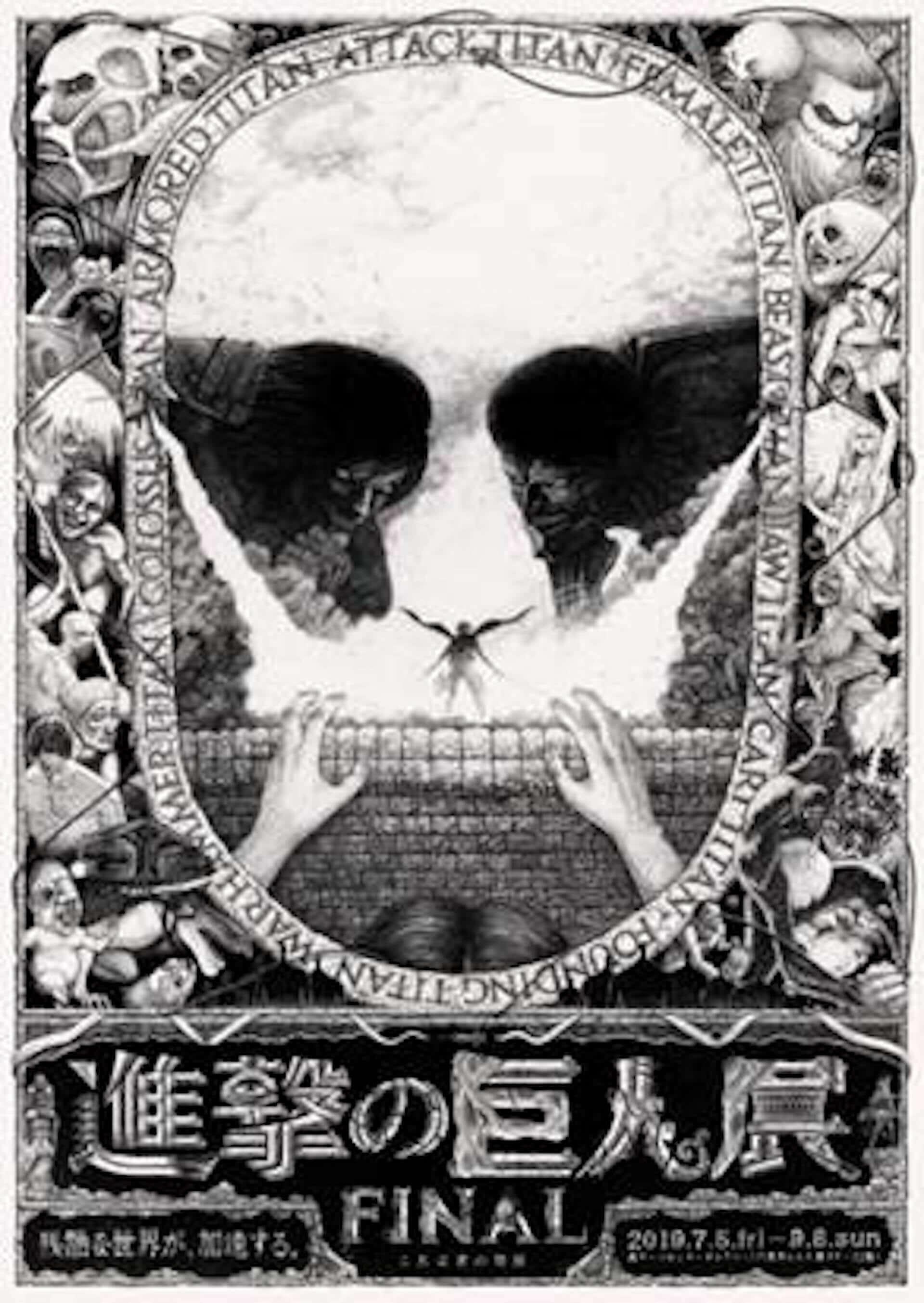 <進撃の巨人展FINAL>まもなく終了!『進撃の巨人』連載10周年記念祭が開催決定|10周年記念ビジュアルも公開 art190903_shingekinokyojin_10_2-1920x2706