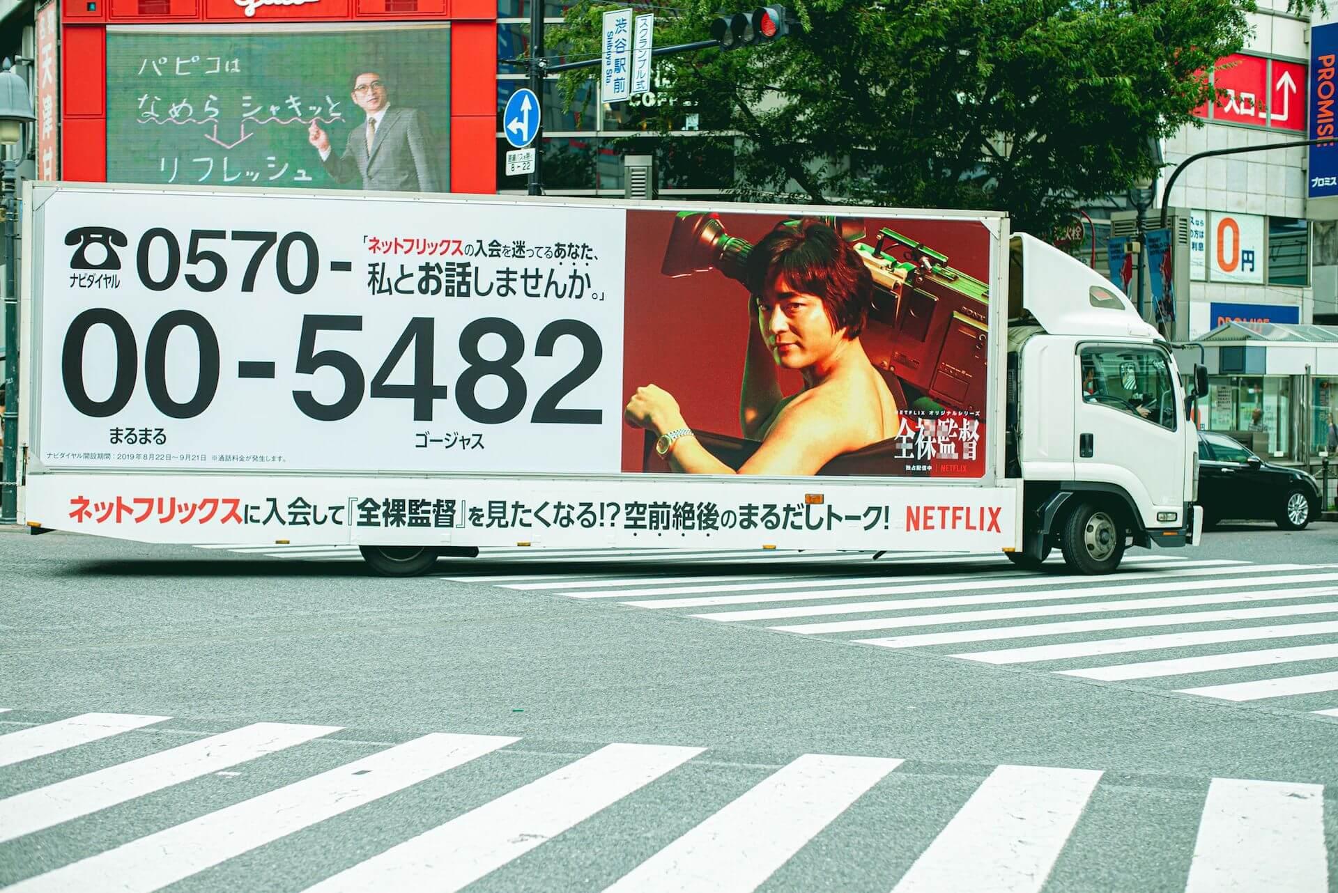 山田孝之演じる村西とおるからゴージャスな営業電話!?『全裸監督』の新たなキャンペーンはもう見かけた? film190903-zenra-1