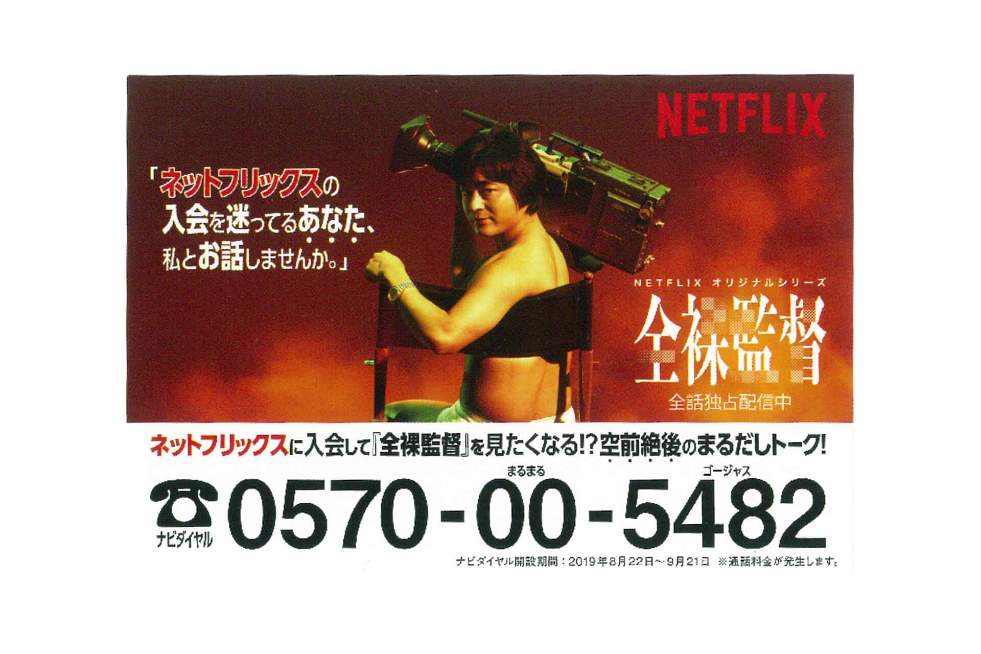 山田孝之演じる村西とおるからゴージャスな営業電話!?『全裸監督』の新たなキャンペーンはもう見かけた? film190903-zenra