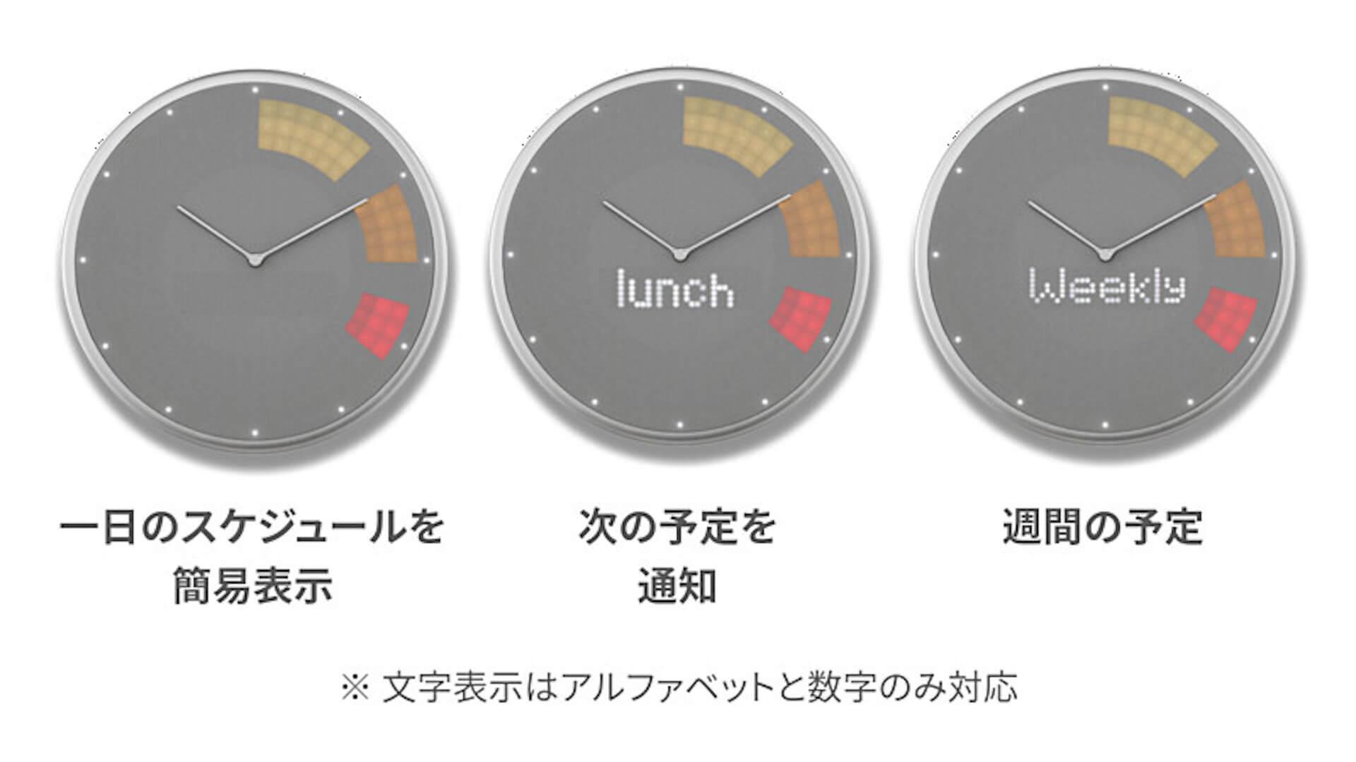 Google・Apple同期でスケジュール管理|忙しい日常をサポートするIoT掛け時計「Glance Clock」が登場 tech190904glanceclock_8