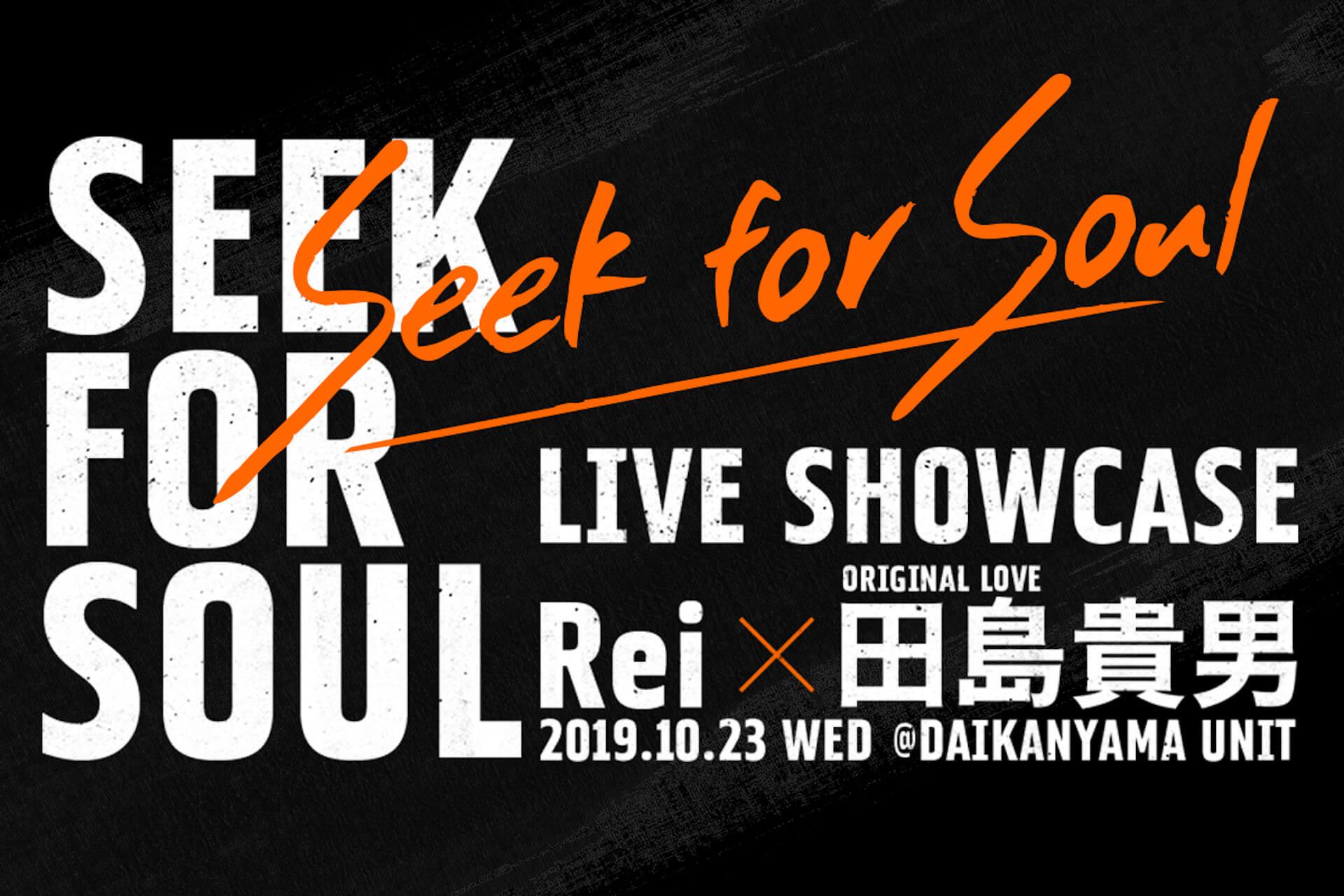 ハーレーダビッドソン×Rei<SEEK for SOUL LIVE SHOWCASE>開催|スペシャルゲストに田島貴男(ORIGINAL LOVE)登場! 190904music_seekforsoul_01