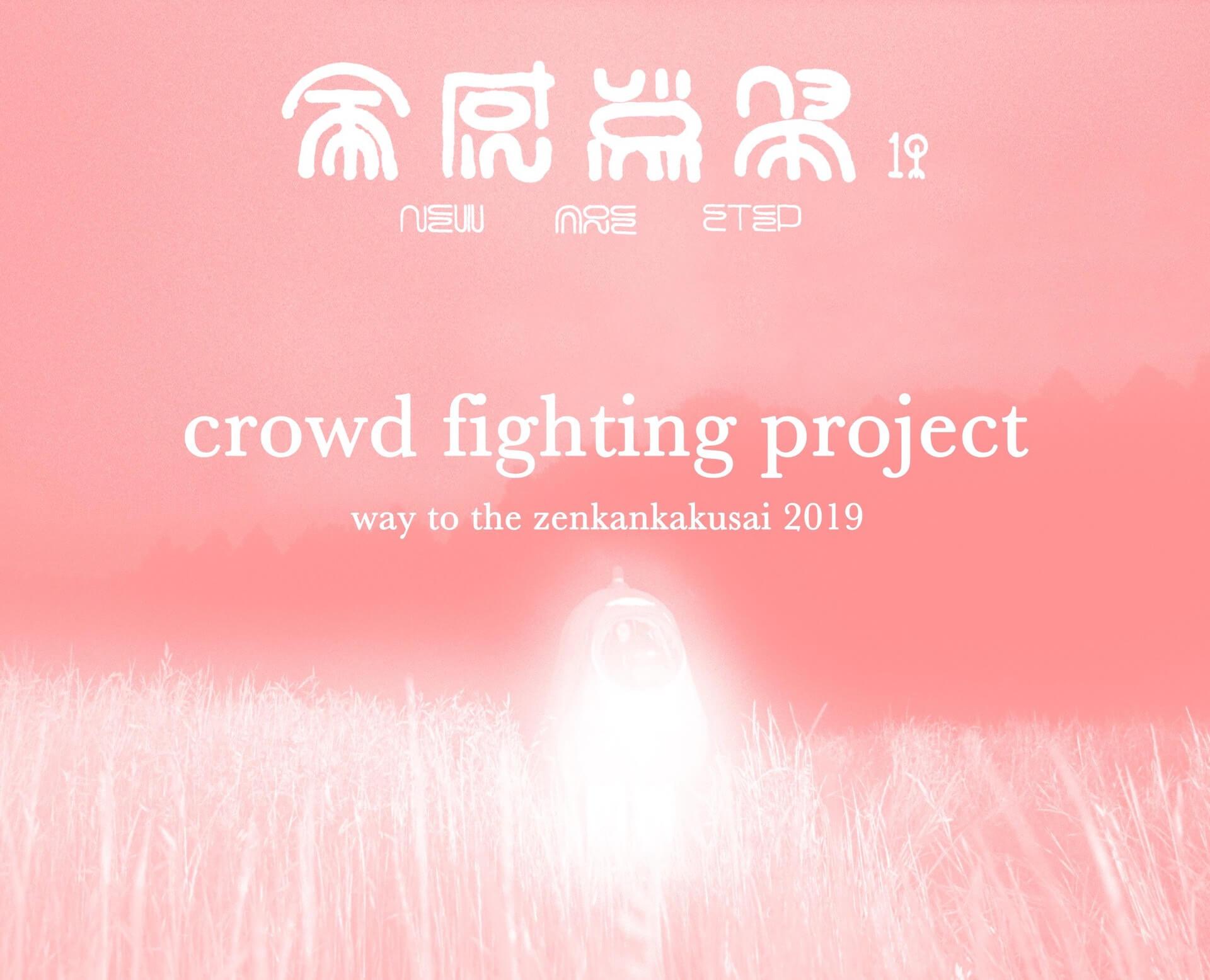 GEZAN、全感覚祭に向け「全感覚クラウドファイティング」開設|開催までを記録したドキュメント映像も公開