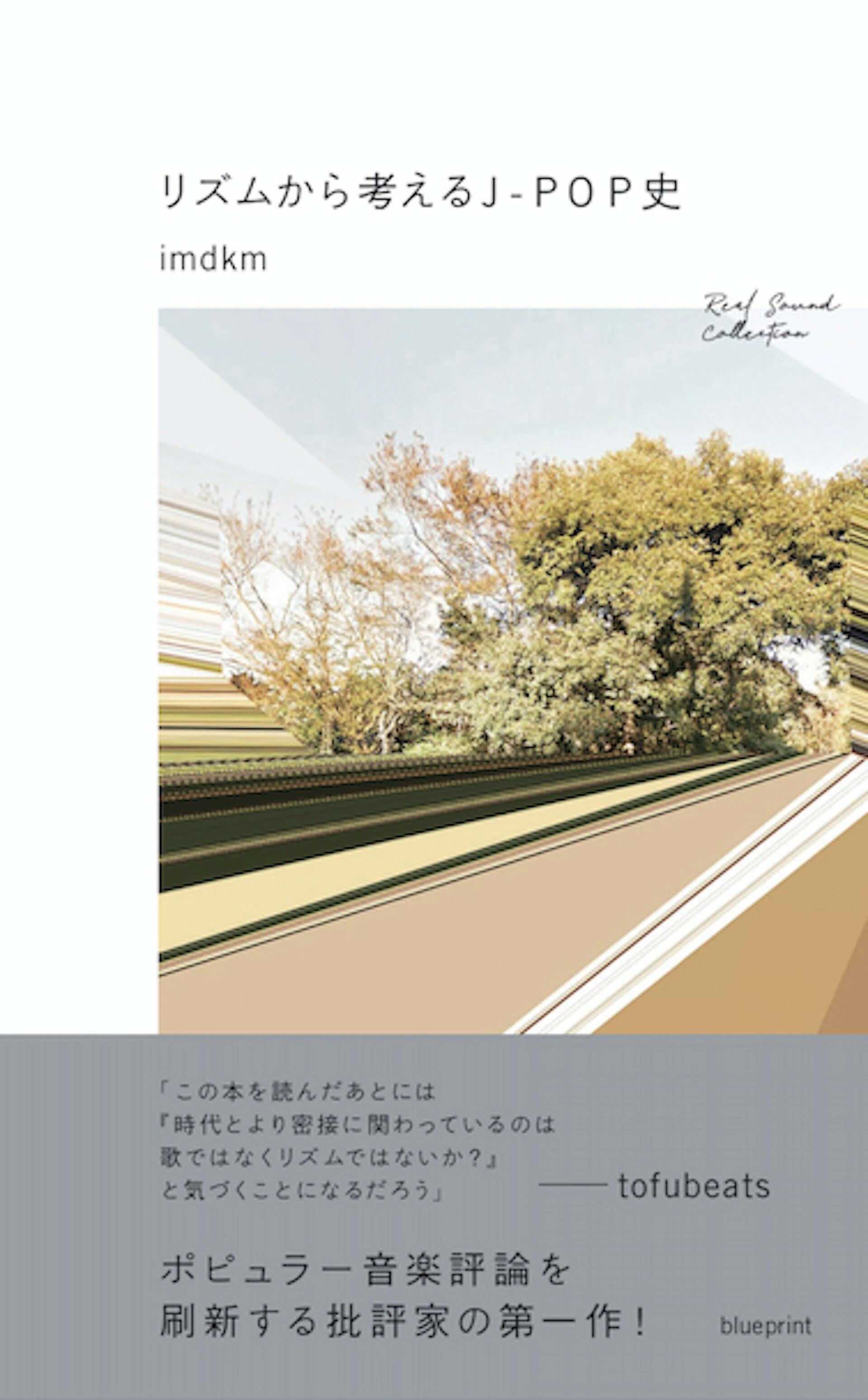 ライター・imdkmによる初の書籍『リズムから考えるJ-POP史』が発売|盟友tofubeatsが解説&帯文担当 art190906_imdkm_1-1920x3096