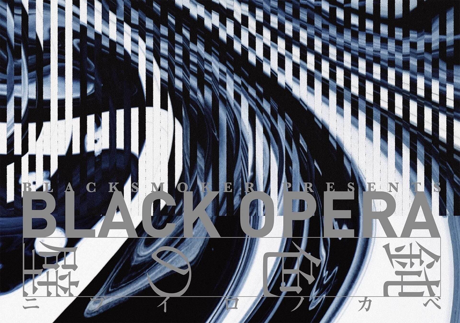 フォトレポート|<BLACK OPERA – 鈍色の壁/ニブイロノカベ –>と感情の流出 music190906-blackopera