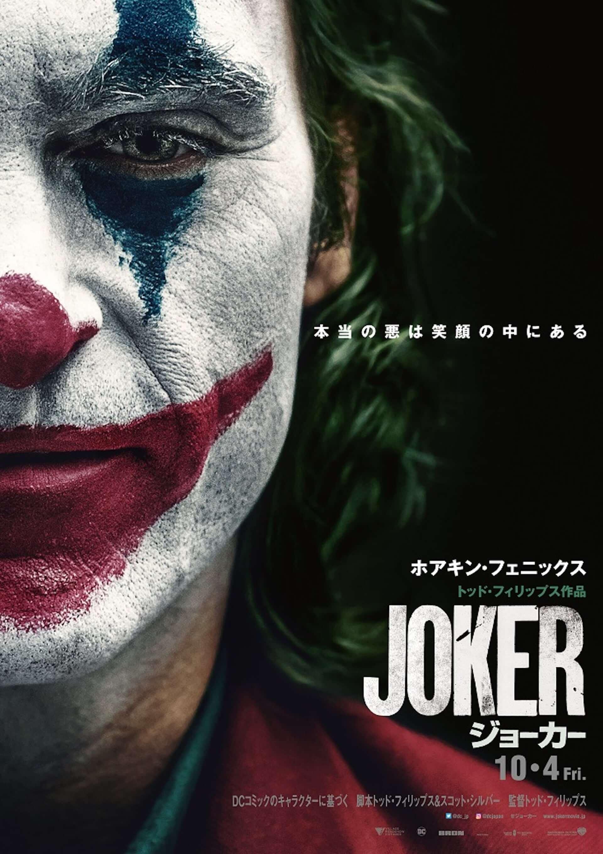 『ジョーカー』アメコミ史上初の快挙!ヴェネツィア国際映画祭で金獅子賞受賞 film190909_joker_venice_1-1920x2720