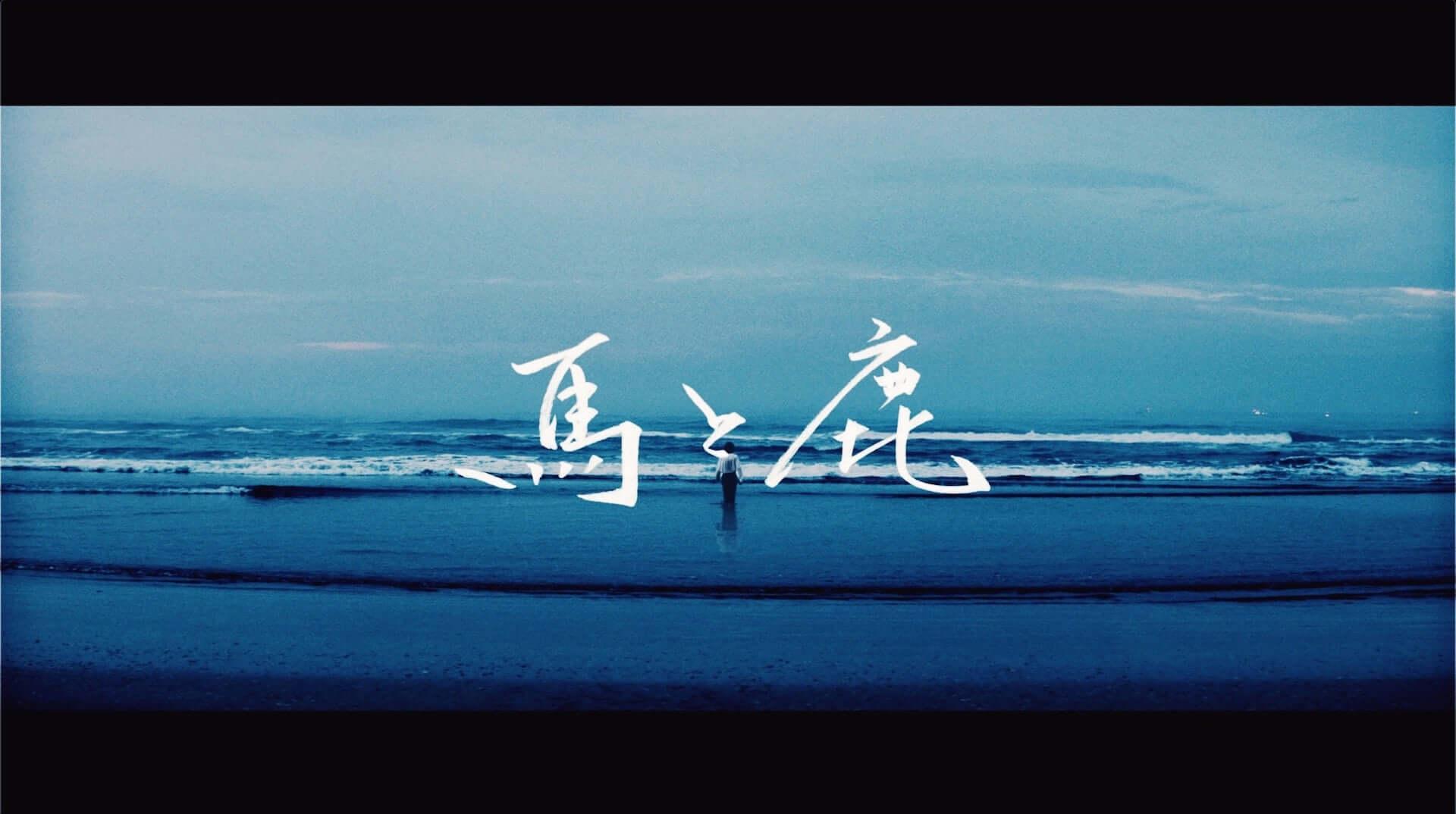 米津玄師「馬と鹿」MV、早くも1,000万回再生達成!ドラマ『ノーサイド・ゲーム』は今週最終回 music190909_yonezukenshi_umatoshika_mv_1-1920x1074