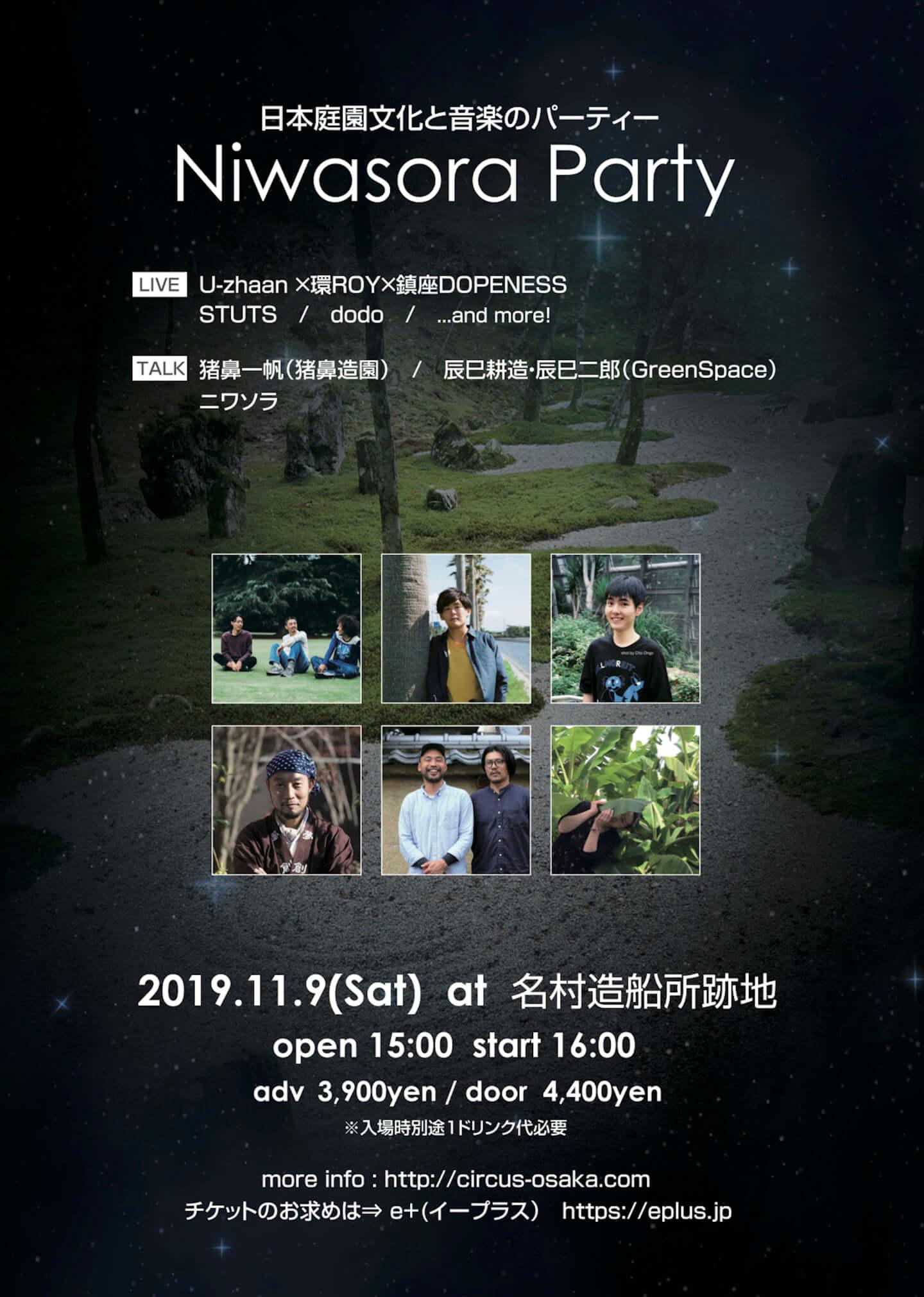 日本庭園文化と音楽のコラボパーティー <Niwasora Party>の開催が決定|U-zhaan×環ROY×鎮座DOPENESS、STUTS、dodoらが出演 niwasoraparty-flyer-1440x2021