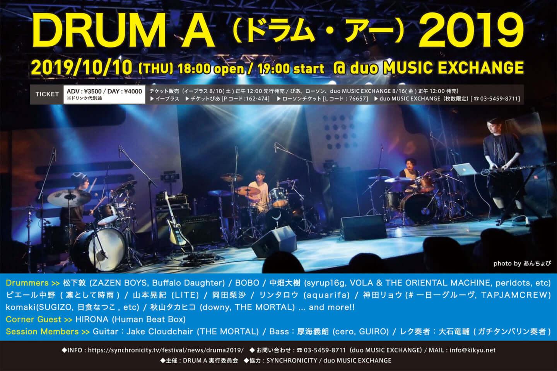 ドラムセッションイベント<DRUM A(ドラム・アー) 2019> の第2弾ラインナップが発表|BOBO、中畑大樹、岡田梨沙らが出演 druma-1440x960