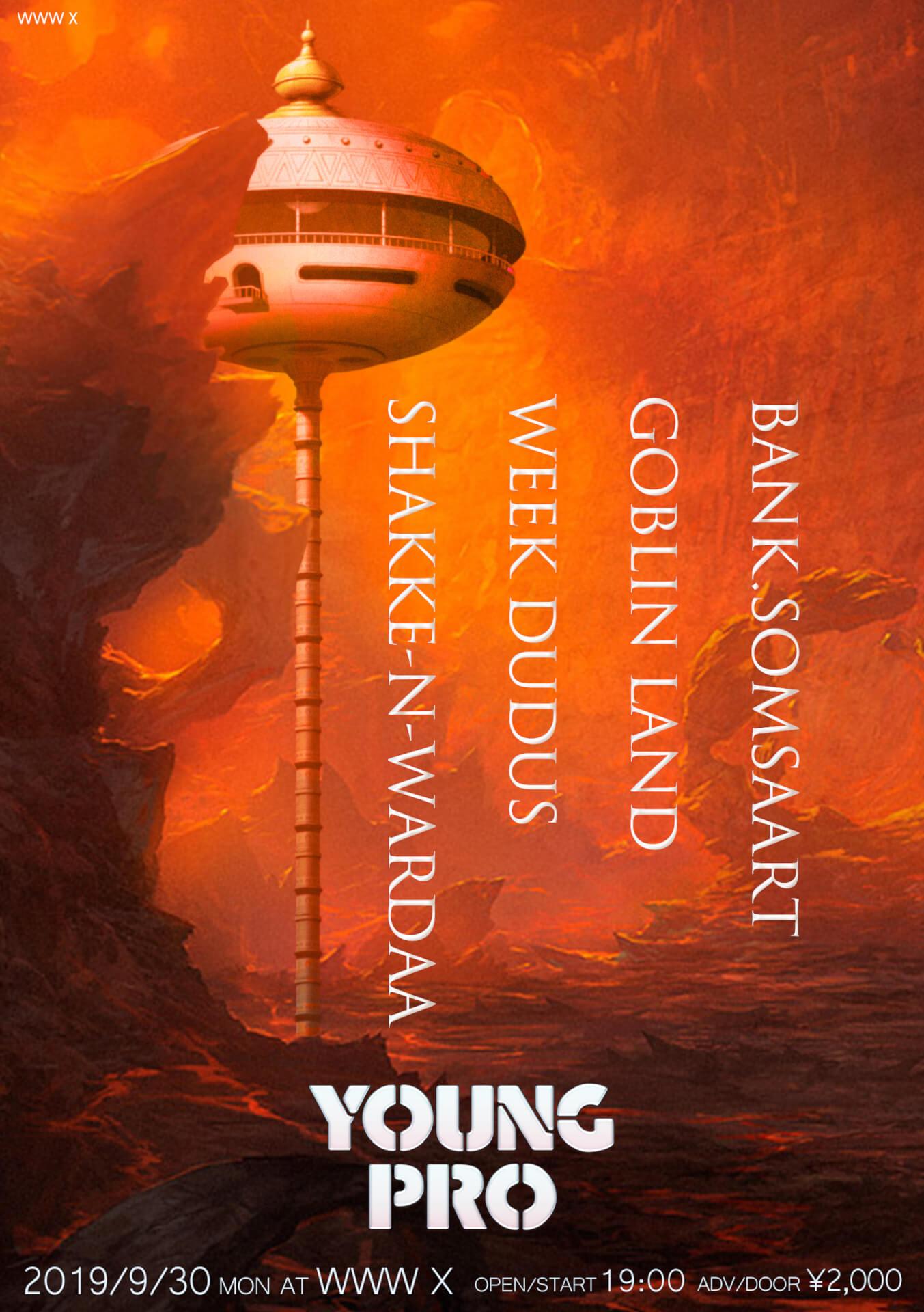 フレッシュ&プログレッシブなヒップホップパーティ<YOUNG PRO>の第2回が9月末に開催|Bank. Somsaart、GOBLIN LAND、week dudus、shakke-n-wardaaが登場 music190910-youngpro-1