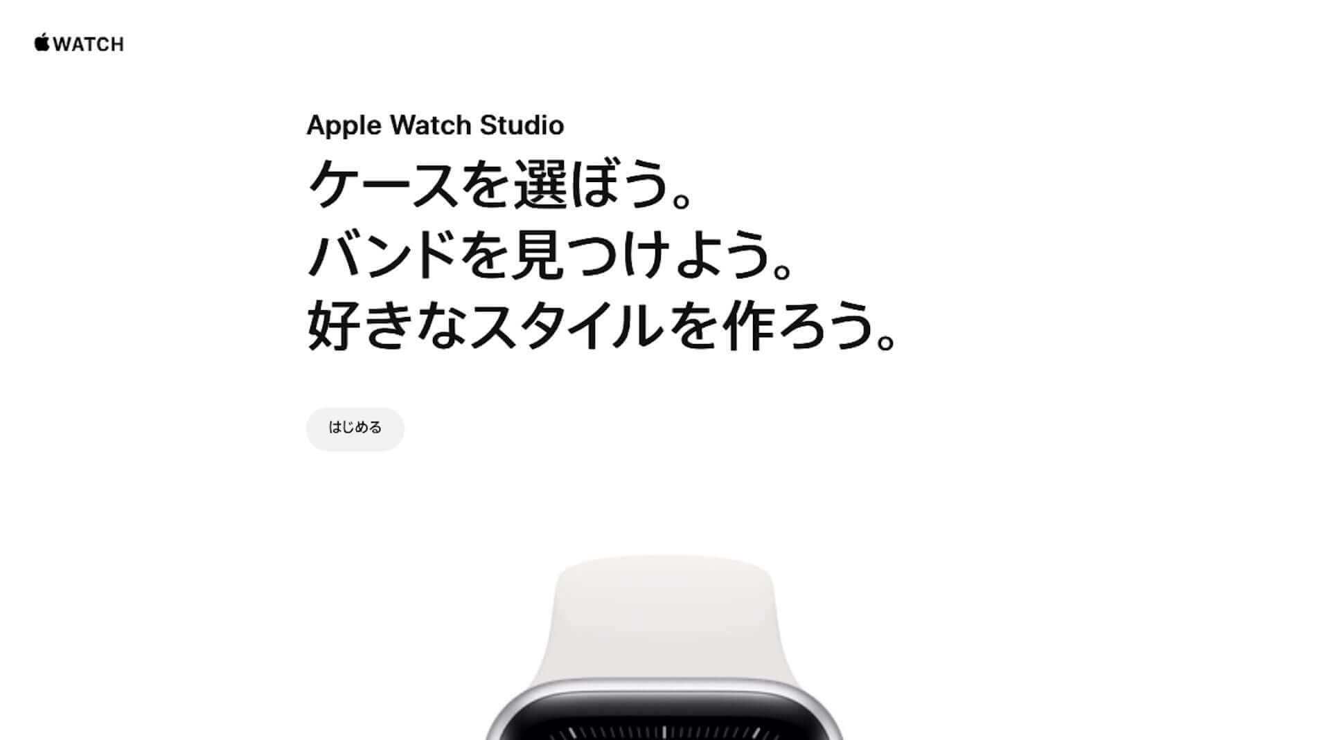 あなた好みのApple Watchを探そう!Apple Watch Studioが開設 tech190911_applewatch_studio_2-1920x1069