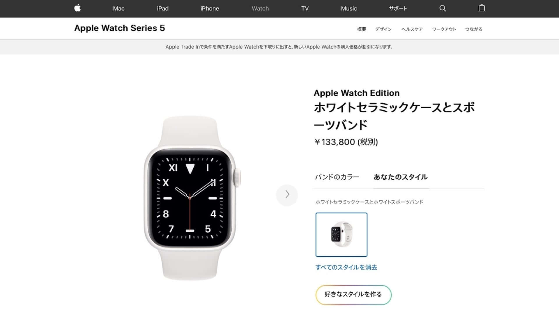 あなた好みのApple Watchを探そう!Apple Watch Studioが開設 tech190911_applewatch_studio_6-1920x1068