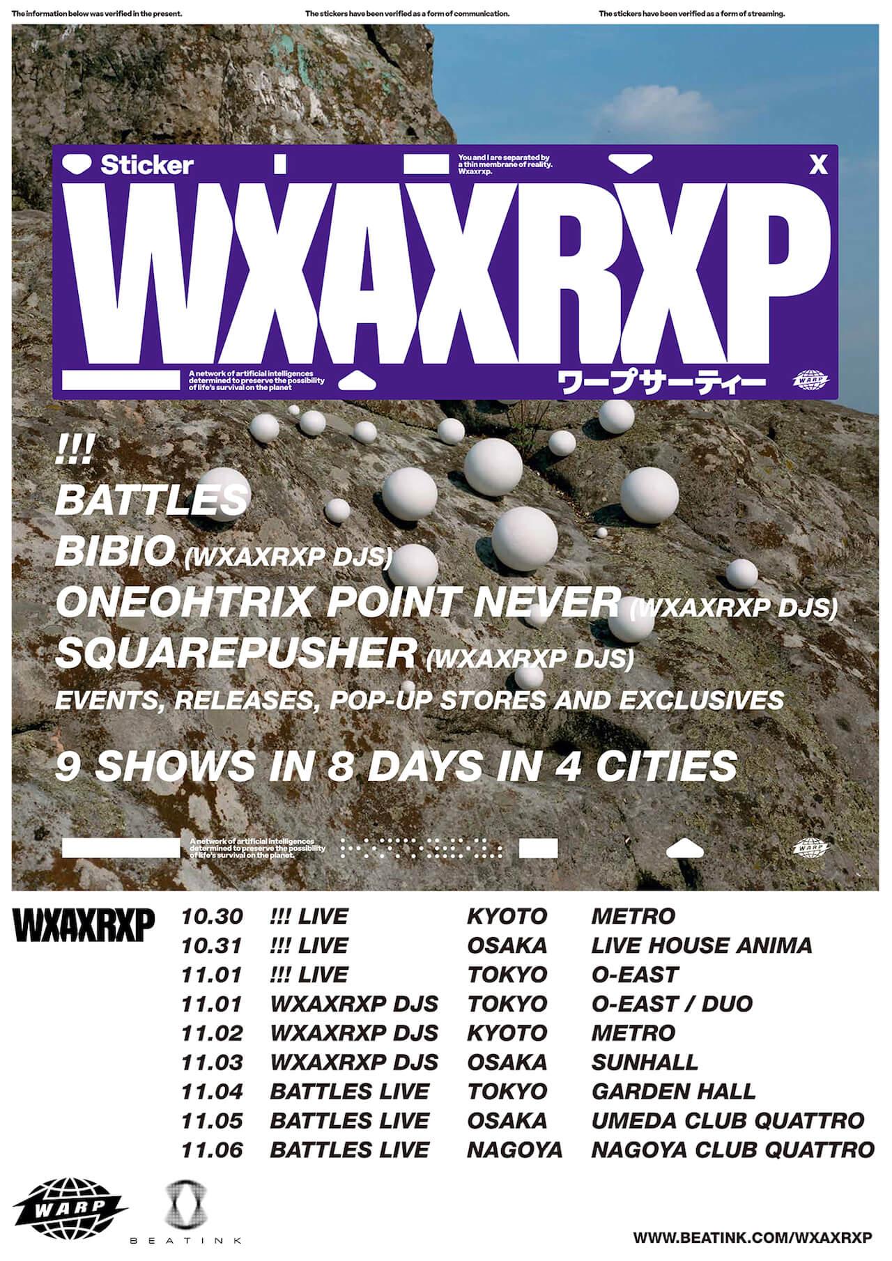 〈WARP〉から5曲セレクトするプレイリスト企画「MY WXAXRXP」第2弾に石若駿、in the blue shirt 有村 崚、江崎文武、片瀬那奈、Kenmochi Hidefumi、食品まつり a.k.a foodman、Dos Monosの7組が登場 music190912-warprecords