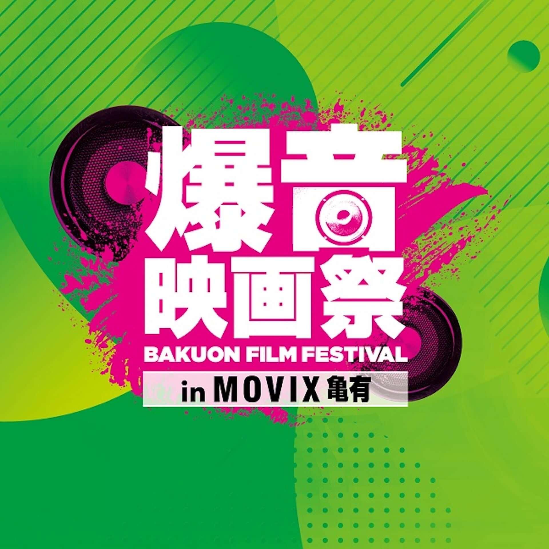"""""""爆音映画祭""""で『ジョン・ウィック』『ボヘミアン・ラプソディ』『レ・ミゼラブル』をもう一度!<爆音映画祭 in MOVIX亀有>初開催 film190913_bakuon_kameari_11-1920x1920"""