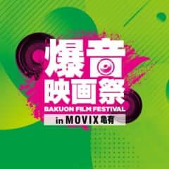 爆音映画祭