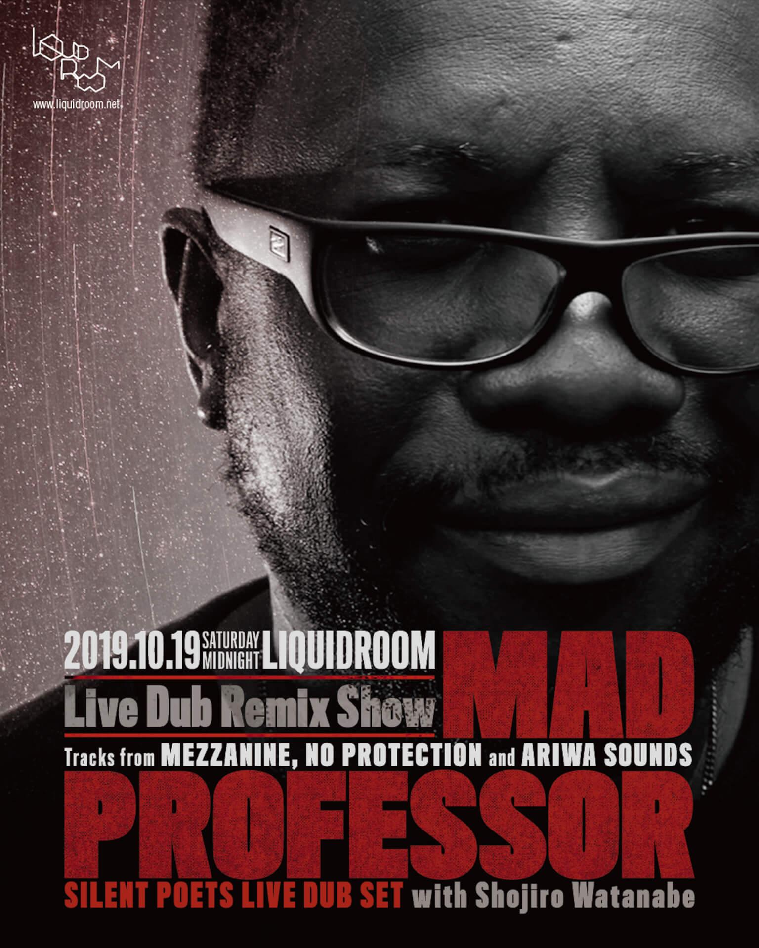 Massive Attackのダブ・リミックスでお馴染みのMad Professorが10月来日、神業ライヴ・ダブ・ミックスを披露 共演にSILENT POETS music190913-madprofessor-1