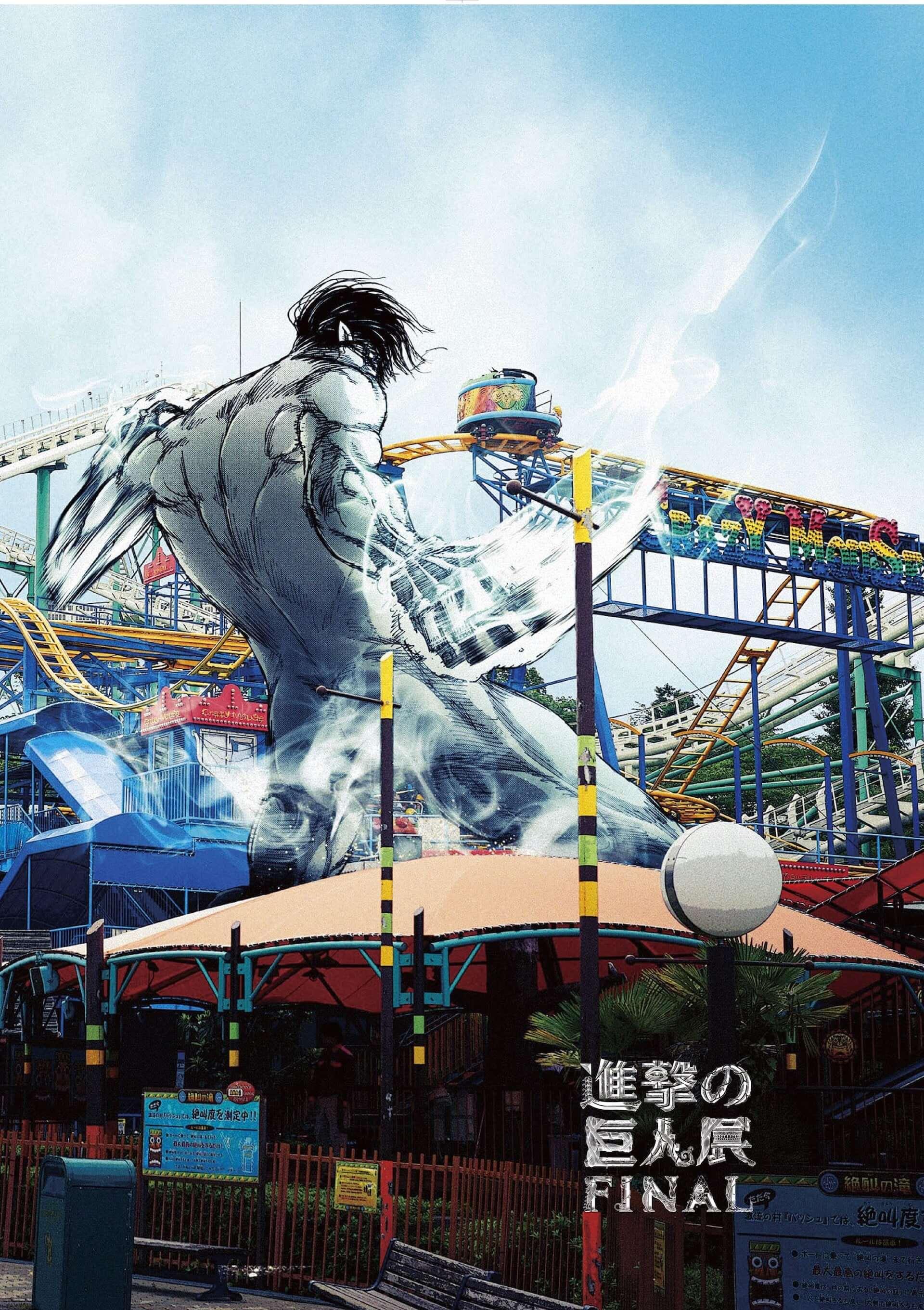 進撃の巨人がひらパーに襲来!<進撃の巨人展FINALinひらかたパーク>が開催|大阪展限定描き下ろしアニメイラストも公開 art190913_shingekinokyojin_hirakata_1-1920x2721