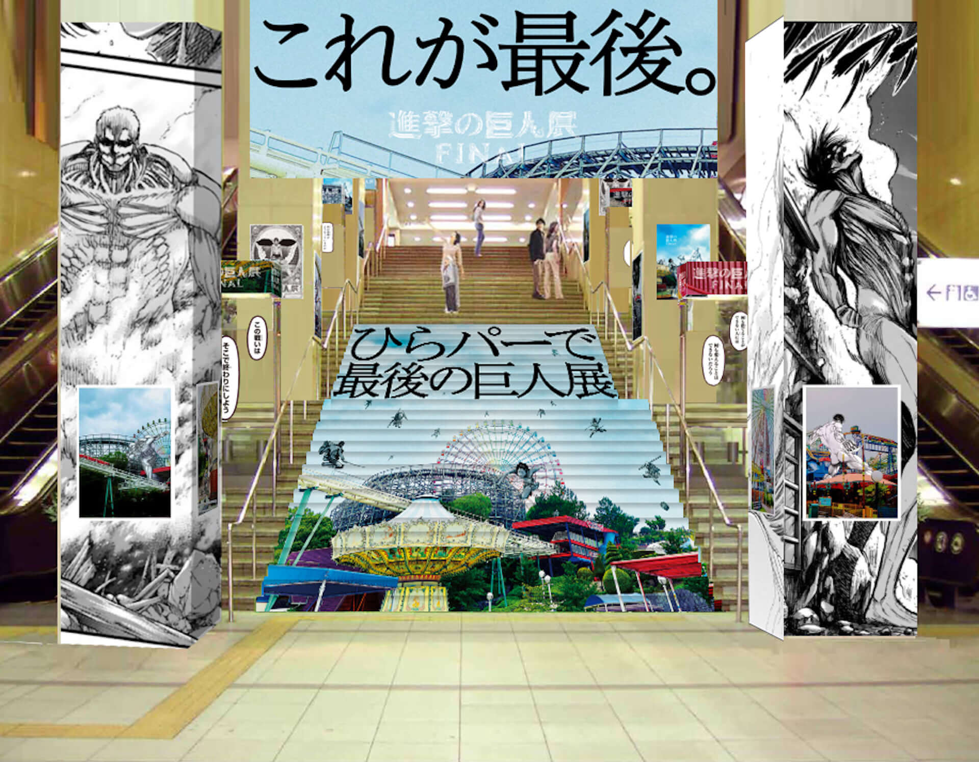 進撃の巨人がひらパーに襲来!<進撃の巨人展FINALinひらかたパーク>が開催|大阪展限定描き下ろしアニメイラストも公開 art190913_shingekinokyojin_hirakata_13-1920x1495