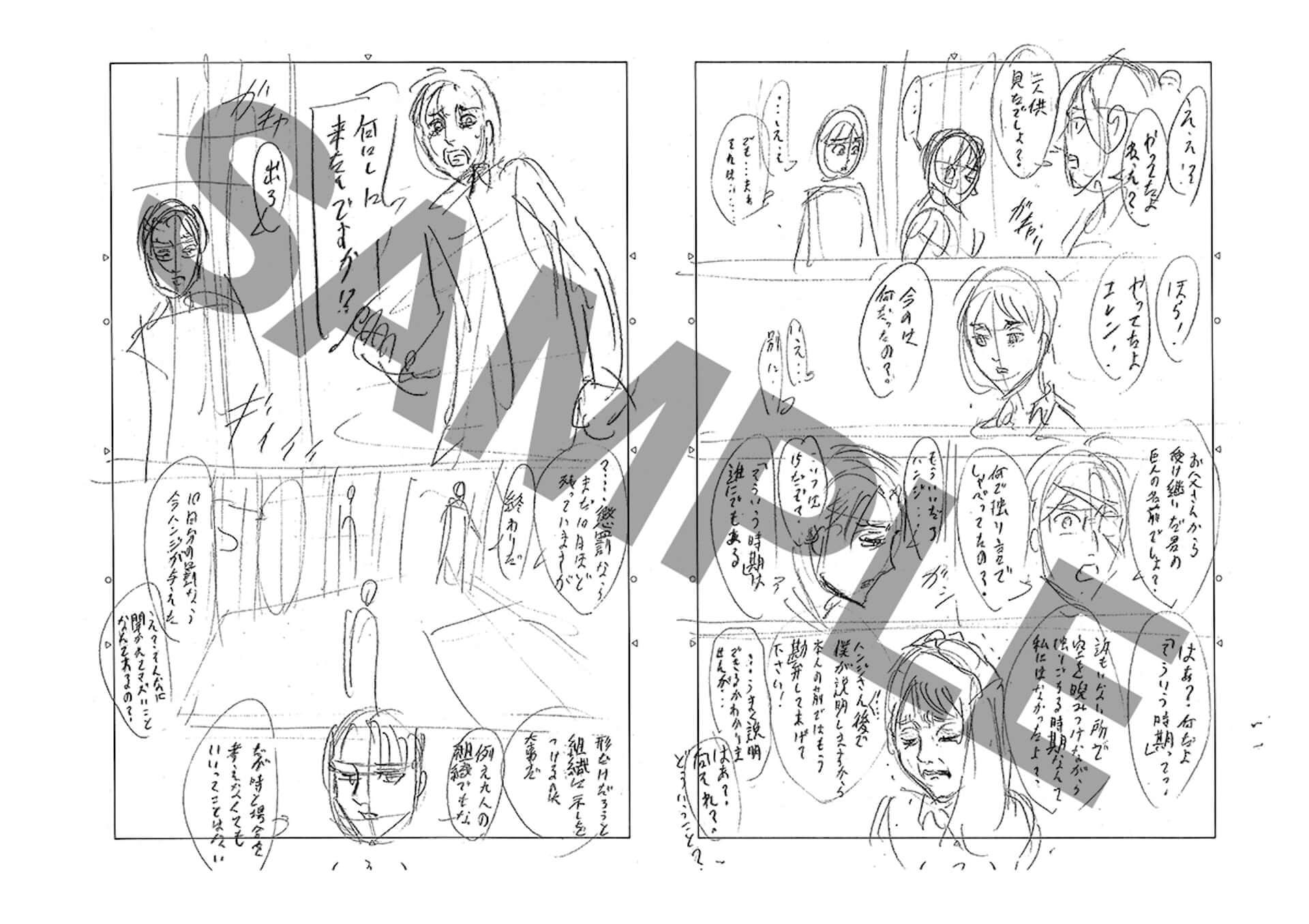 進撃の巨人がひらパーに襲来!<進撃の巨人展FINALinひらかたパーク>が開催|大阪展限定描き下ろしアニメイラストも公開 art190913_shingekinokyojin_hirakata_15-1920x1355
