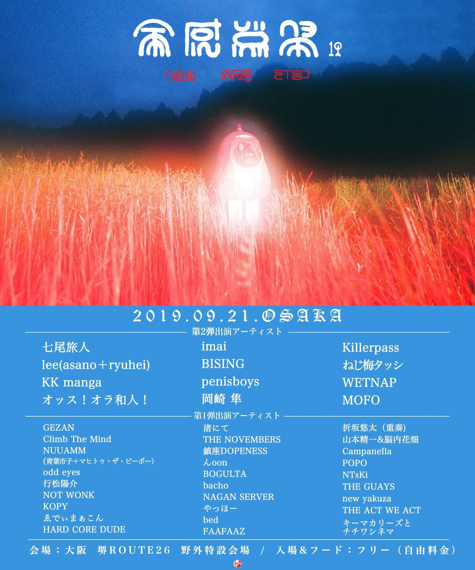 七尾旅人、imai、killerpassら登場|<全感覚祭19>大阪公演の追加出演者発表、ドキュメント映像も公開 music190913_zenkankakusai_01