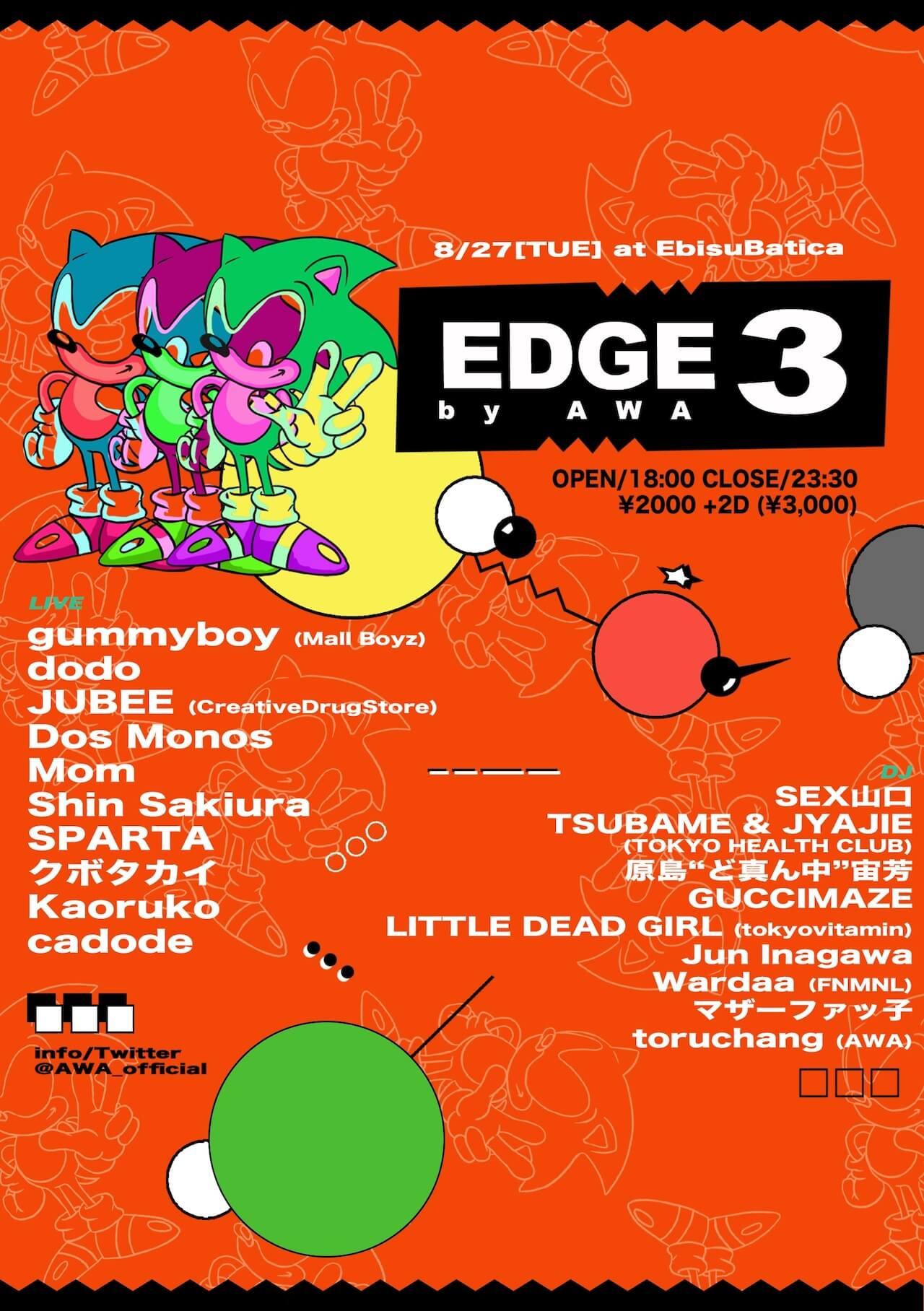 AWAによるイベント『EDGE』の第3回が開催|dodo、JUBEE、Dos Monos、Mom、Shin Sakiura、SPARTA、クボタカイ、gummyboyらが出演 awa-edge-190813