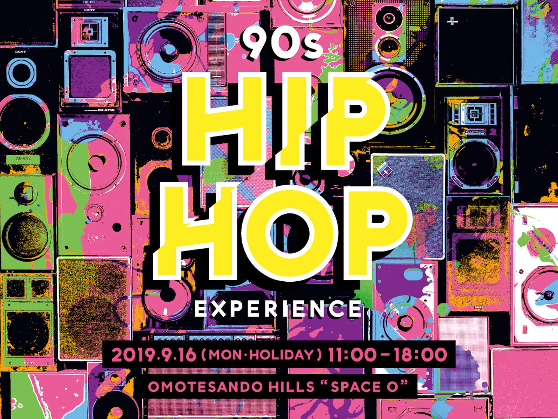90年代ヒップホップ黄金期を体験できる1日限定プログラム<90s HIP HOP EXPERIENCE>が開催 film190915-90shiphopexperience