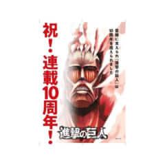 『進撃の巨人』連載10周年感謝企画 ほぼ全巻99%OFF 最終回まで一緒に読もう! キャンペーン