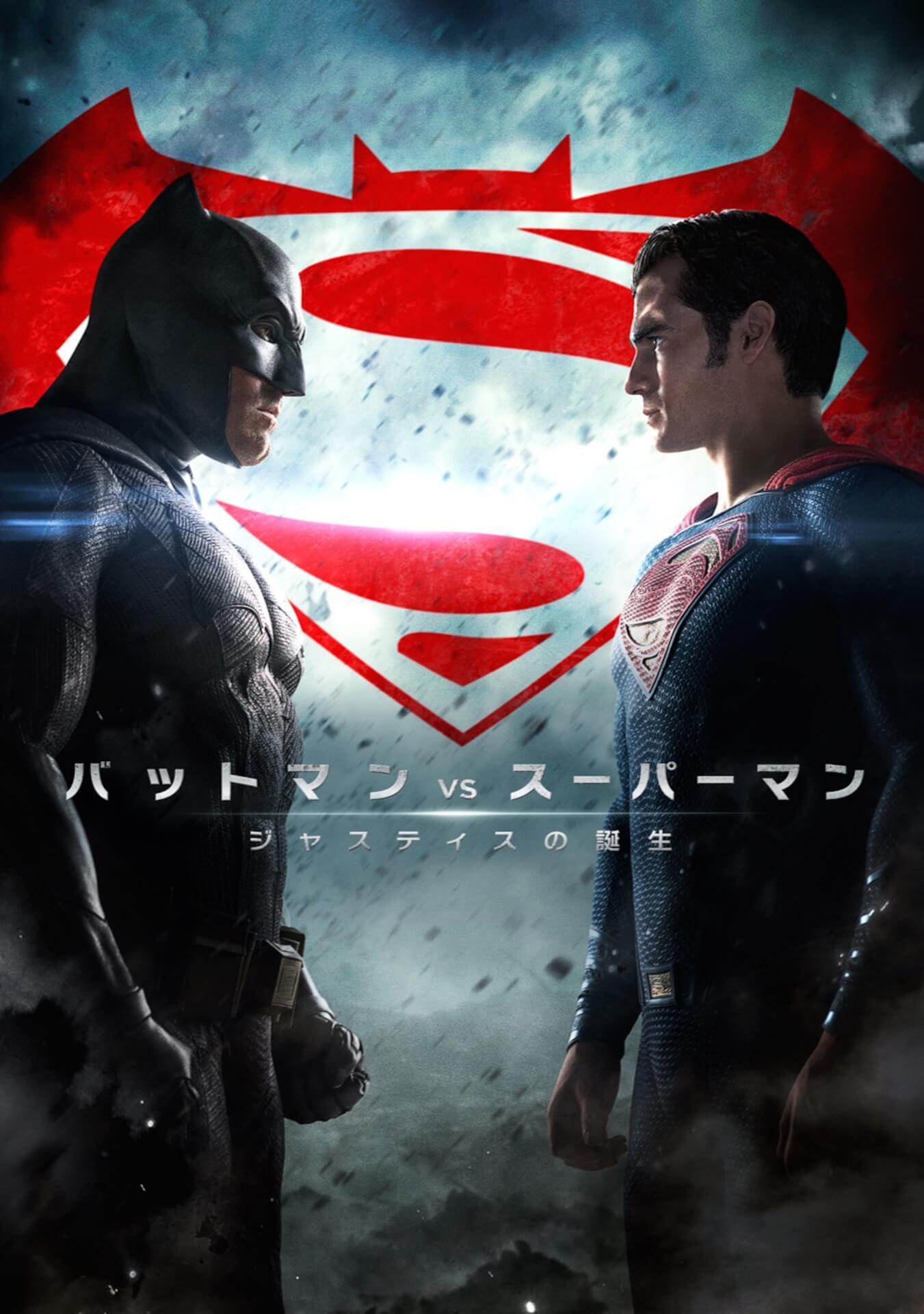 バットマン80周年記念!バットマン映画8作品が各局で放送|渋谷では「バットシグナル」も照射、コラボグッズ販売も film190917_batman80_02
