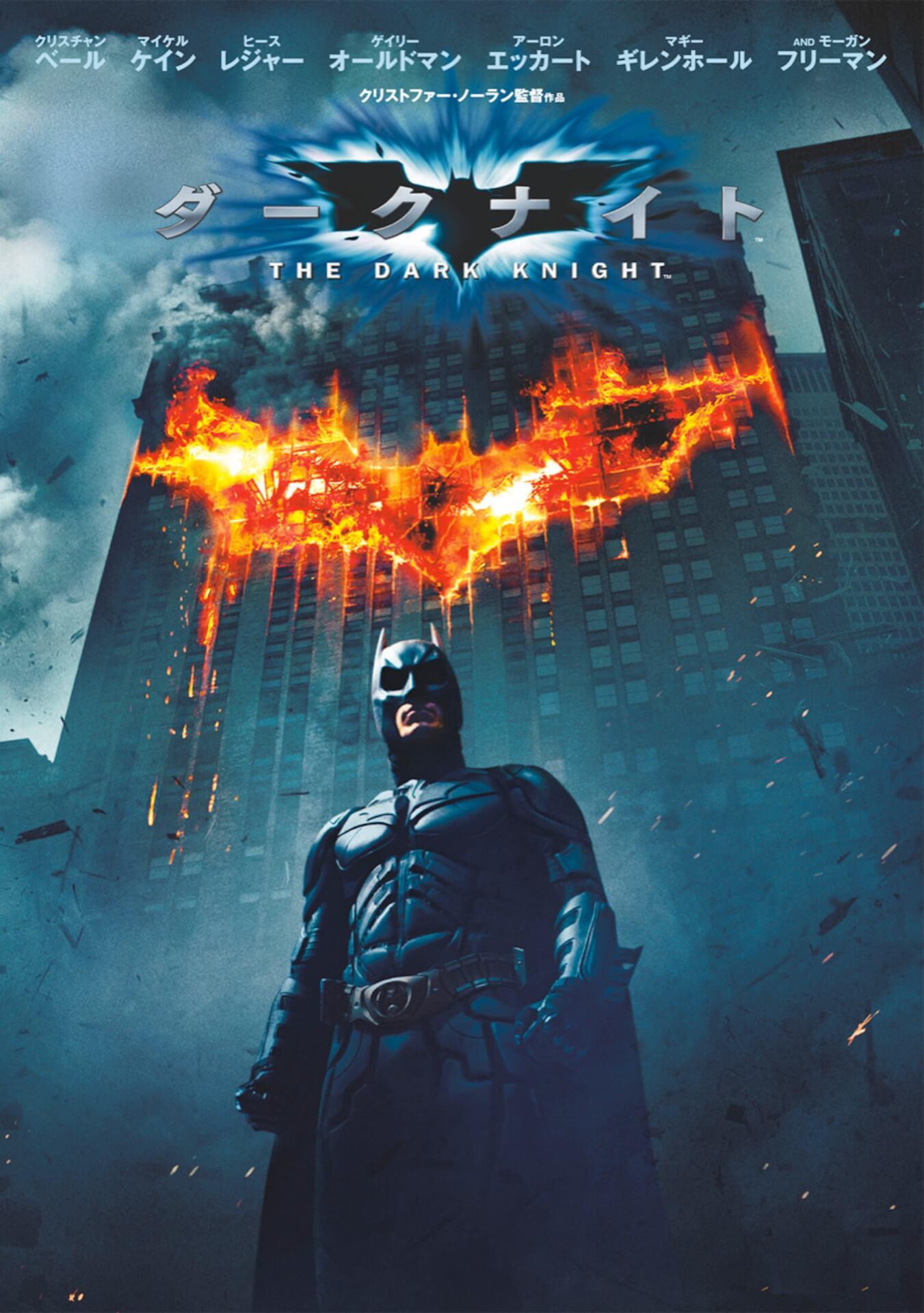 バットマン80周年記念!バットマン映画8作品が各局で放送|渋谷では「バットシグナル」も照射、コラボグッズ販売も film190917_batman80_03
