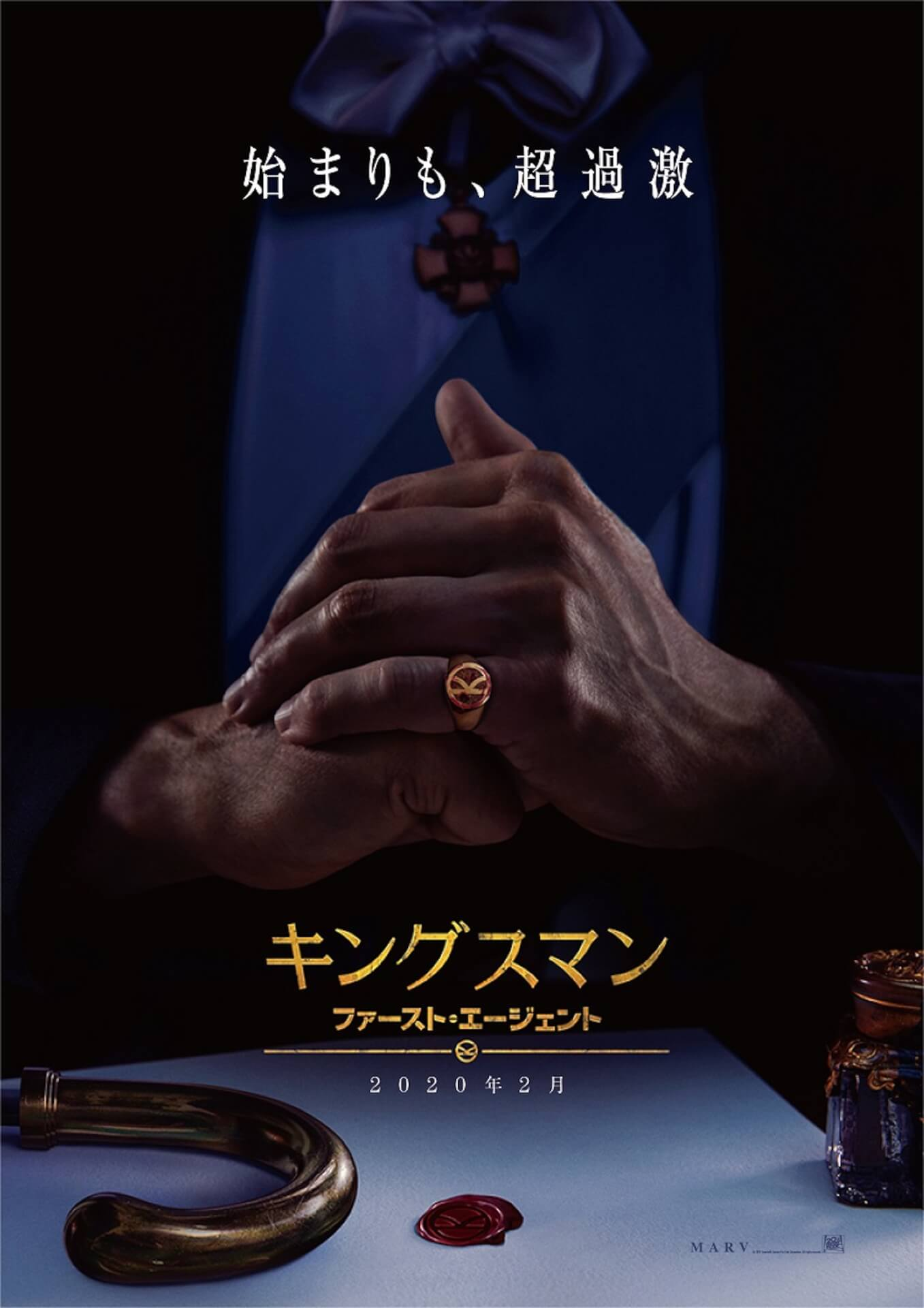 すでにSNSで話題の『キングスマン:ファースト・エージェント』の日本版予告編&ポスター、しかと見よ! film190918_kingsman_1