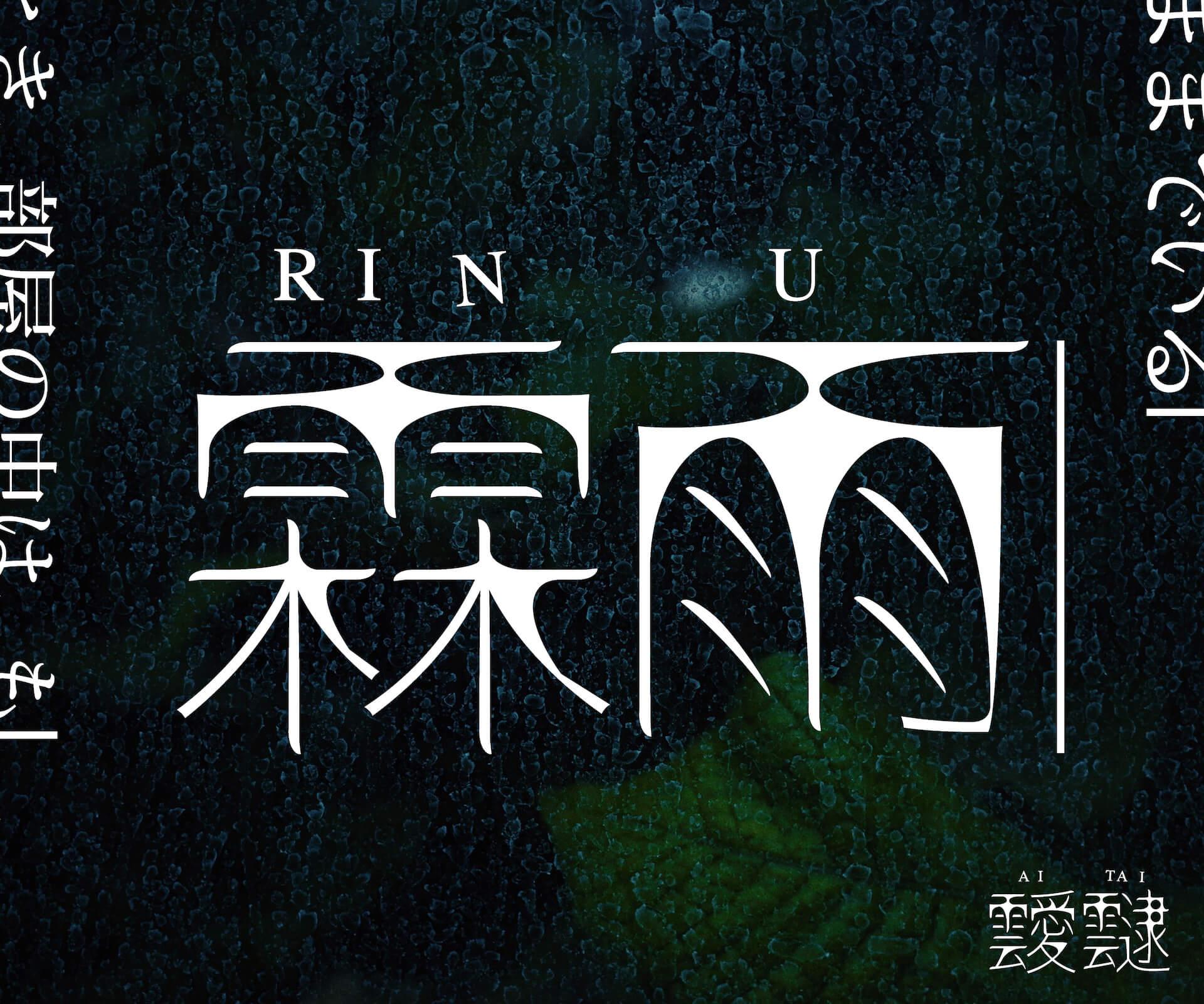 インタビュー|Seihoが語る、主催イベント<靉靆>が齎すもの music190918-seiho-rinu-1