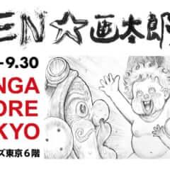 TEN☆画太郎展