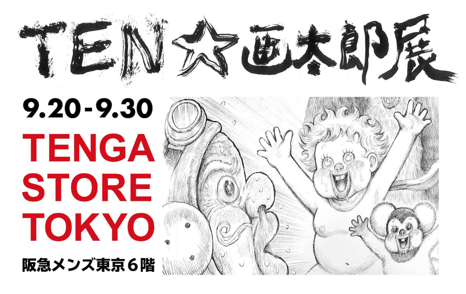 友情、努力、〇〇!TENGA×漫☆画太郎の作品展「TEN☆画太郎展」が開催 music190919-tengataro-2