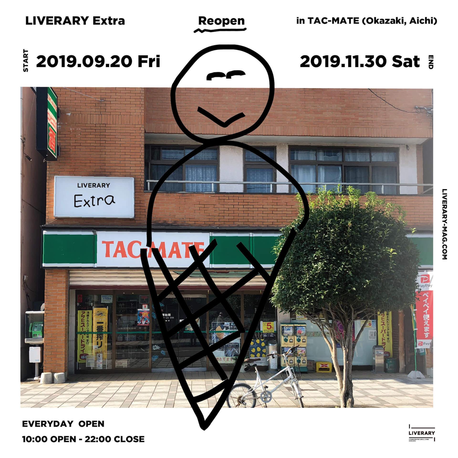 コンビニの半分を改装したポップアップショップ|平山昌尚、加賀美健、とんだ林蘭、チーム未完成らが参加する「LIVERARY Extra Season2」が開催 art-culture190919-liverary-extra-1