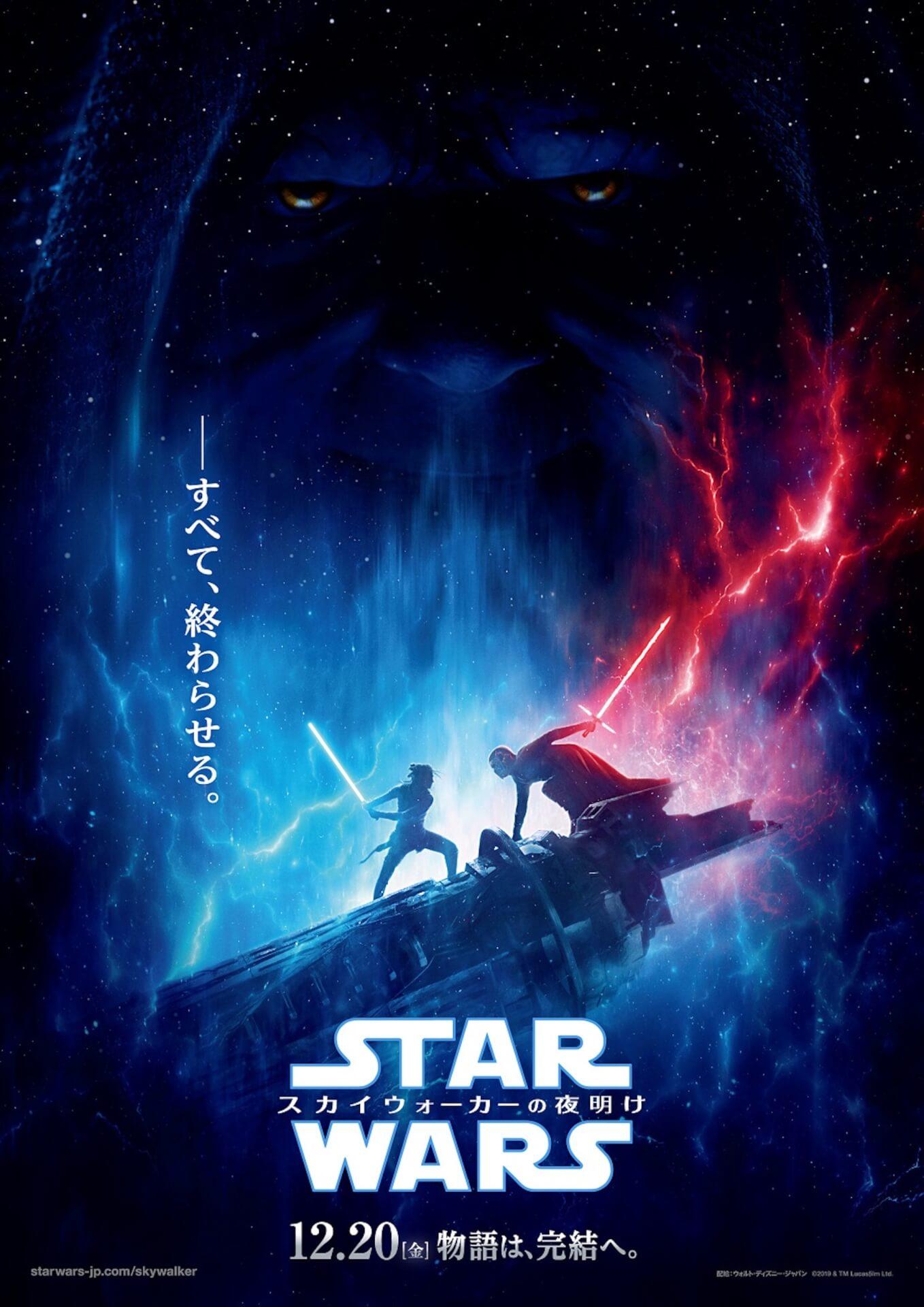 誰が「ーーすべて、終わらせる」のか......?『スター・ウォーズ/スカイウォーカーの夜明け』日本版ポスターが解禁 film190919_starwars_poster_1