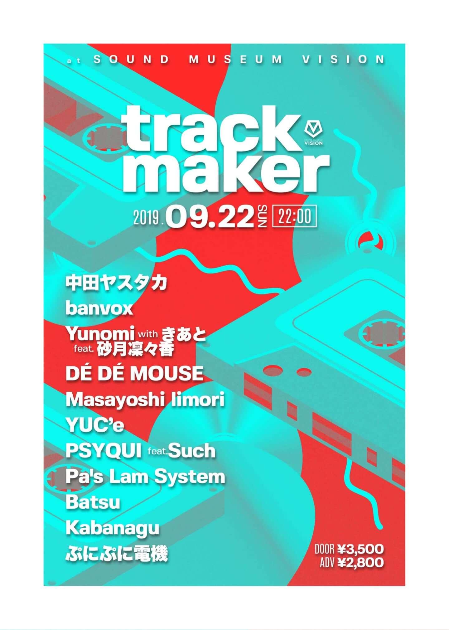 不動の人気イベント<trackmaker>が渋谷VISIONで開催|中田ヤスタカ、banvox、DÉ DÉ MOUSE、PSYQUIらが登場 trackmaker190922v-2-1440x2020