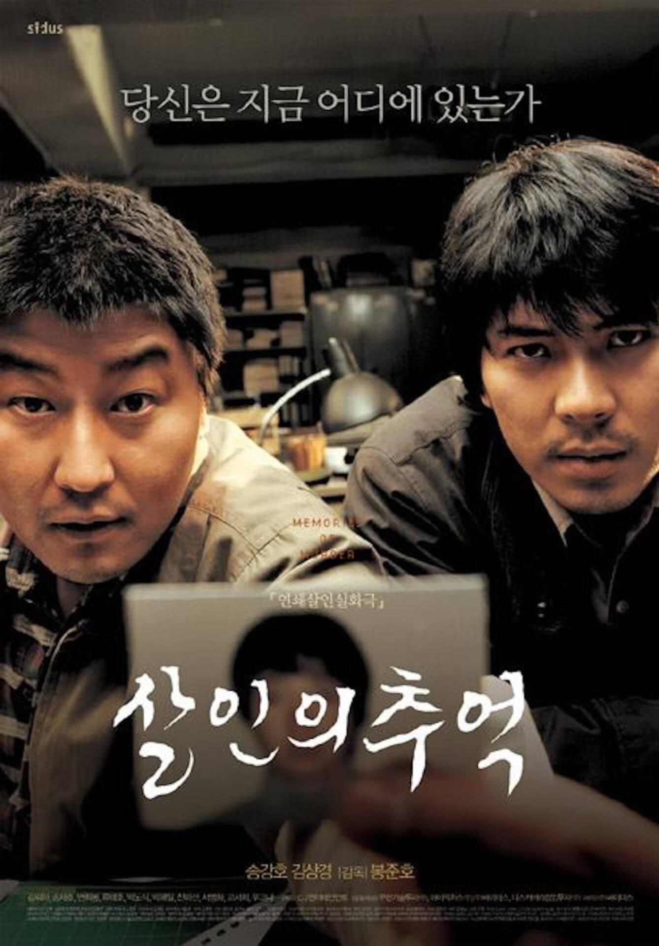 韓国名作映画『殺人の追憶』の原案にもなった未解決事件の殺人犯が30年の時を越えついに判明 film190920_memoriesofmurder_1