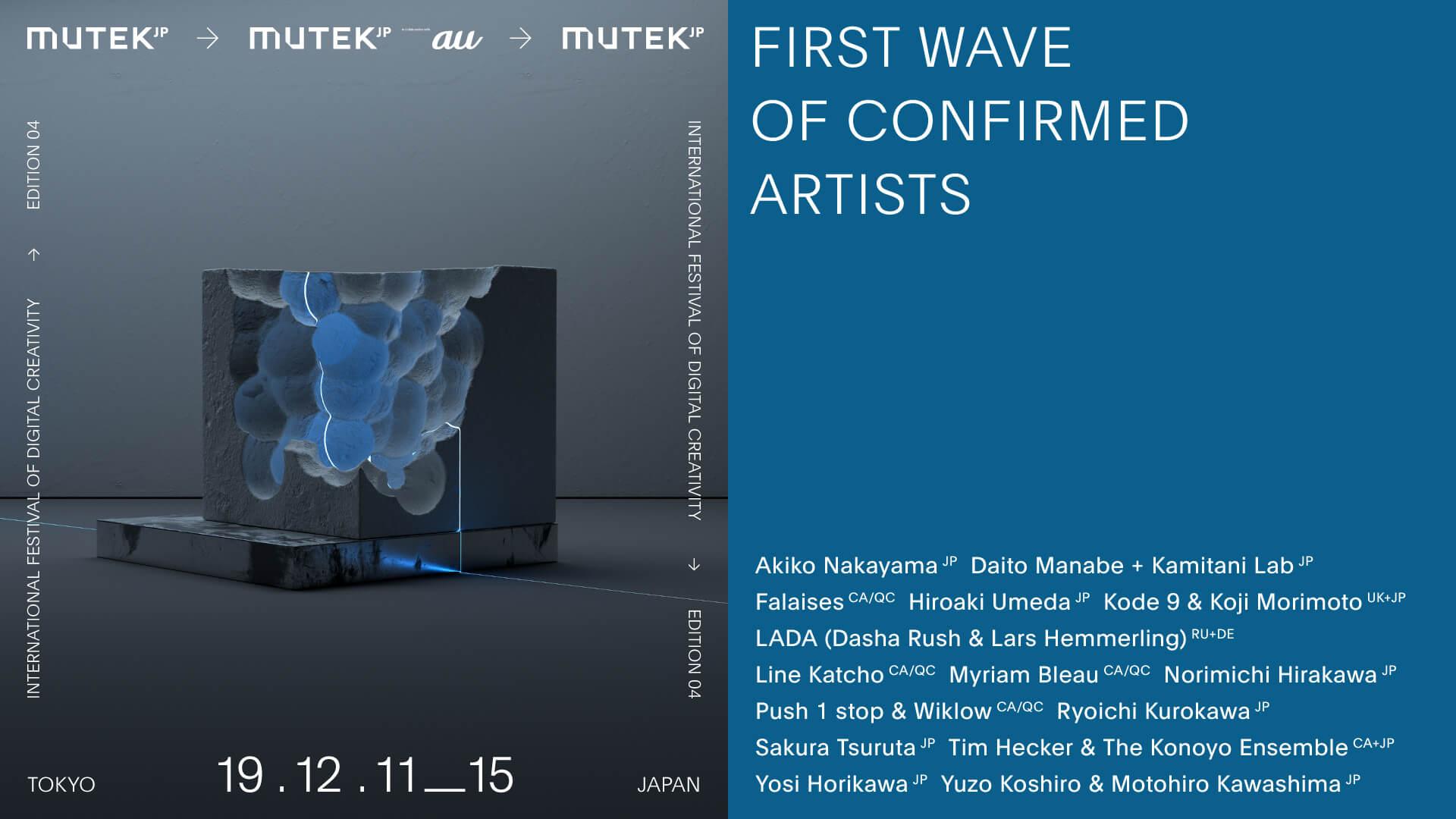 <MUTEK.JP 2019>の第一弾ラインアップにKode9&森本晃司、Tim Hecker、真鍋大度、中山晃子らが発表 music190926-mutek-1-3