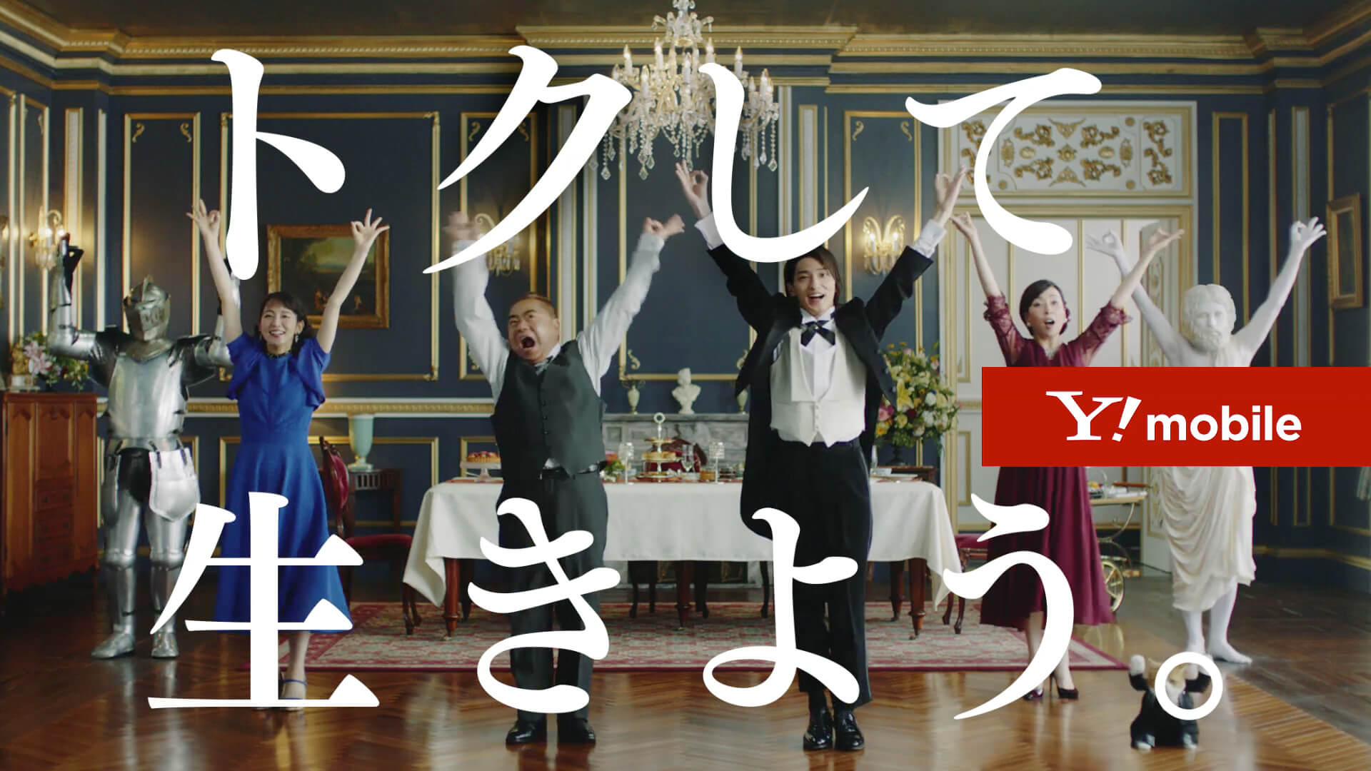 ワイモバイル新CMで横浜流星が出川哲朗、吉岡里帆も驚きの超かっこいいハイキックを披露! art190926_ymobile_cm_4
