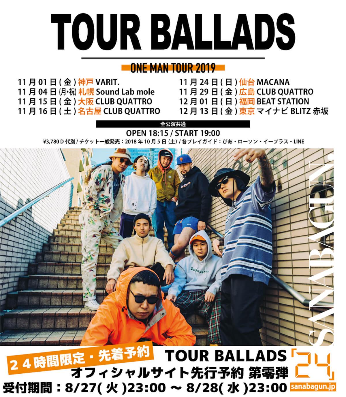 フェスレポート|SANABAGUN.が切り取る<FUJI ROCK FESTIVAL'19> music190828_ballads_sanabagun_tour