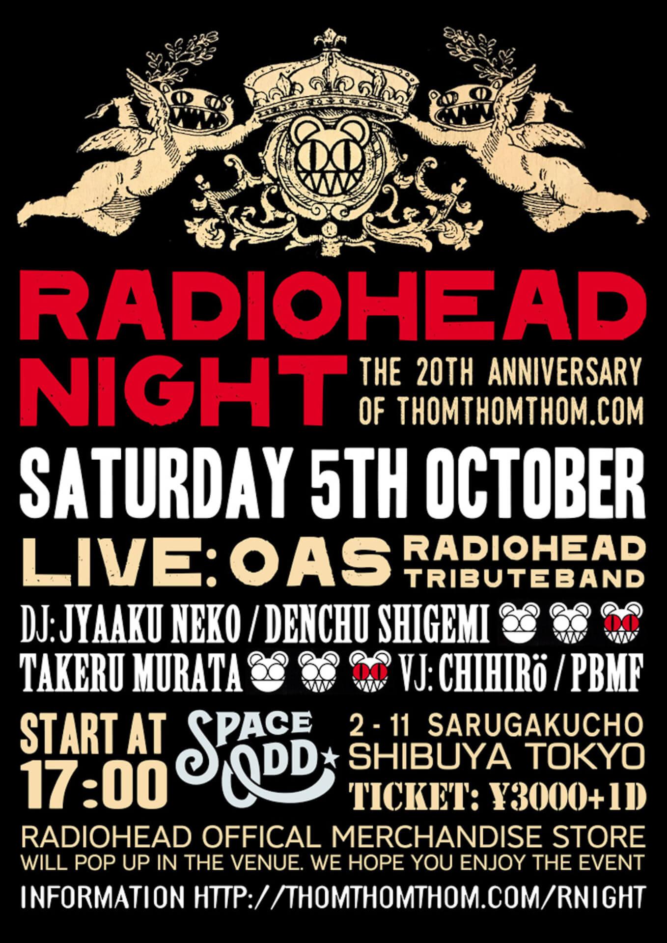 Radioheadトリビュートバンド・OASによる本家公認ファンイベントが渋谷で開催|Radioheadファン悶絶の直筆メッセージなども展示 music190928_radioheadnight_main