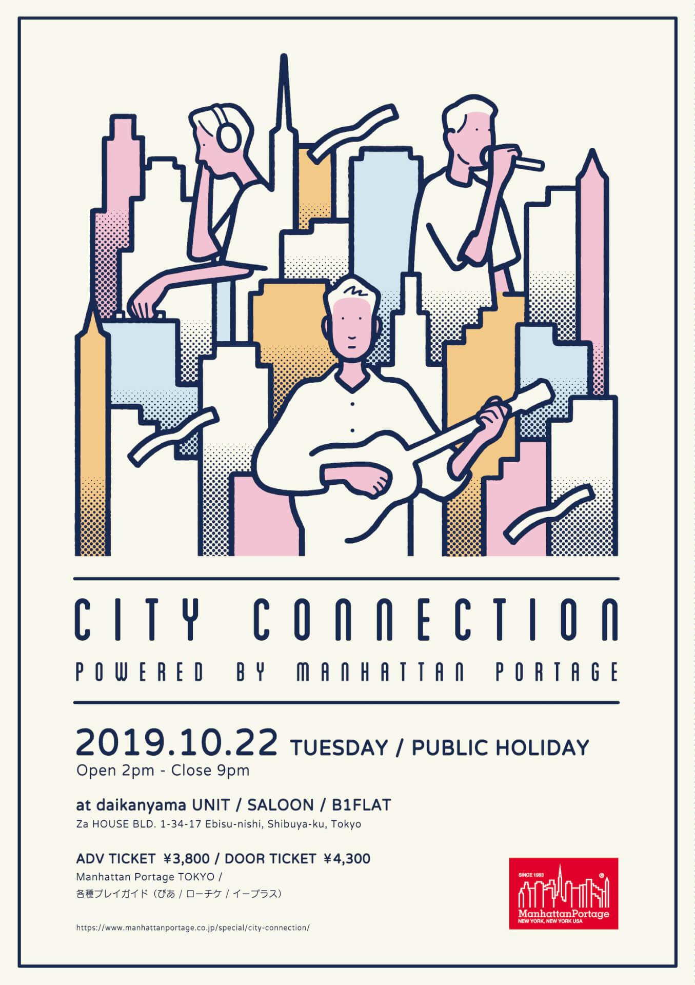 Manhattan Portage主催の音楽プロジェクト<City Connection>の最終ラインナップが決定|FNCY、Licaxxx、Yuka Mizuharaらが登場 01_CC_flyer_front_v2