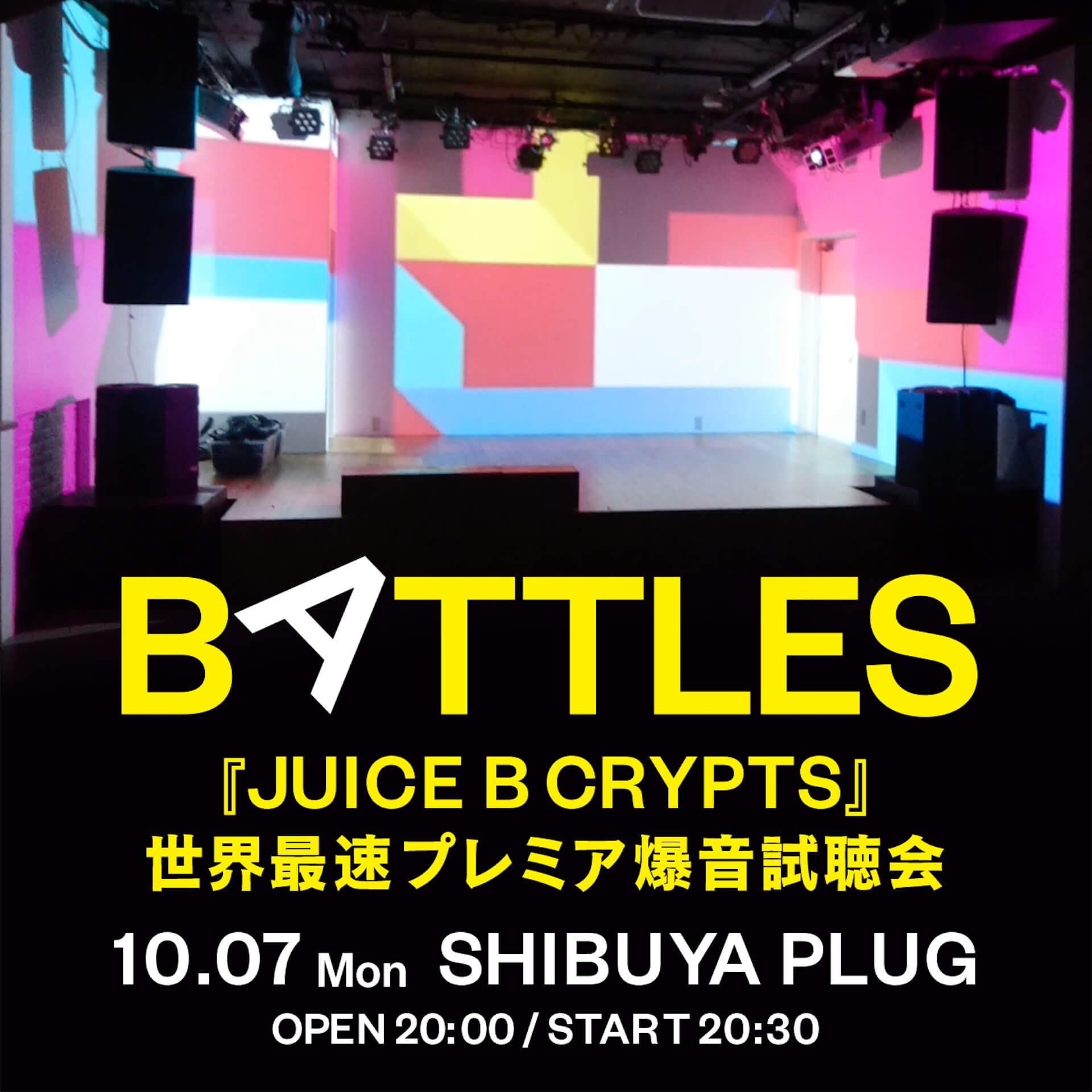 BATTLES最新アルバムの世界最速プレミア爆音試聴会の開催が決定!全国ツアーチケットも発売中 music191001_battles_1
