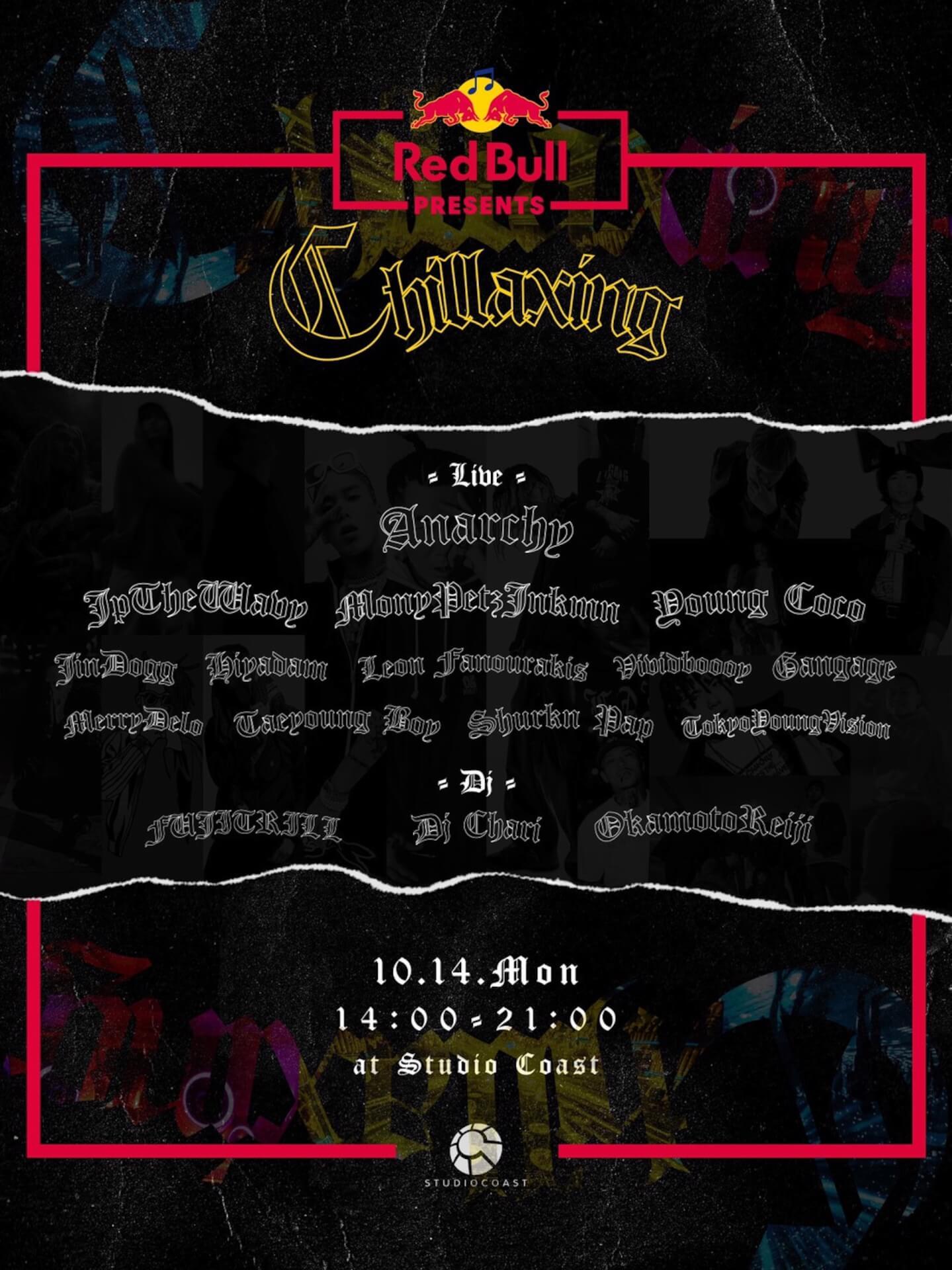 日本のHIP HOP最重要パーティ<Chillaxing>とRed Bullが初コラボ|追加アーティストに、JP THE WAVY、Taeyoung Boy、Shurkn Papらが決定 Red-Bull-presnts-Chillaxing_Artists_Tate